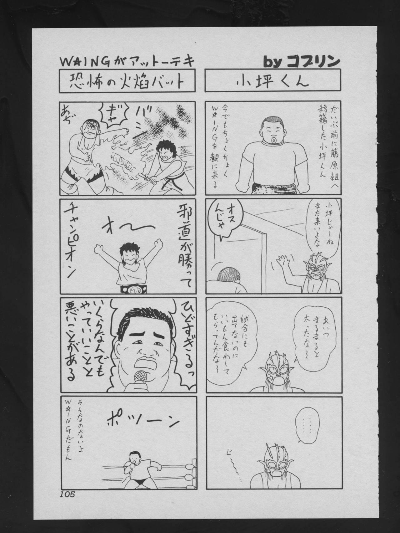 COMIC ATTOTEKI 1993-12 106