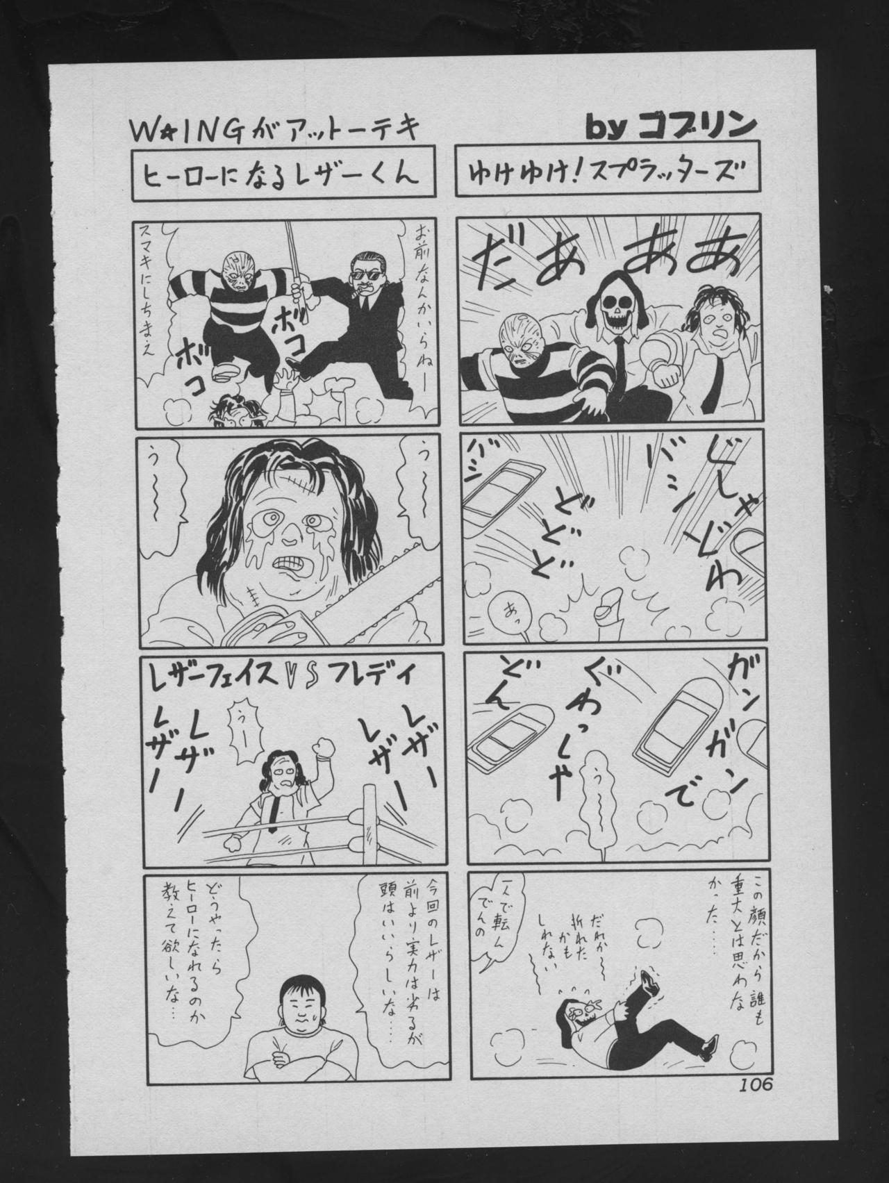 COMIC ATTOTEKI 1993-12 107