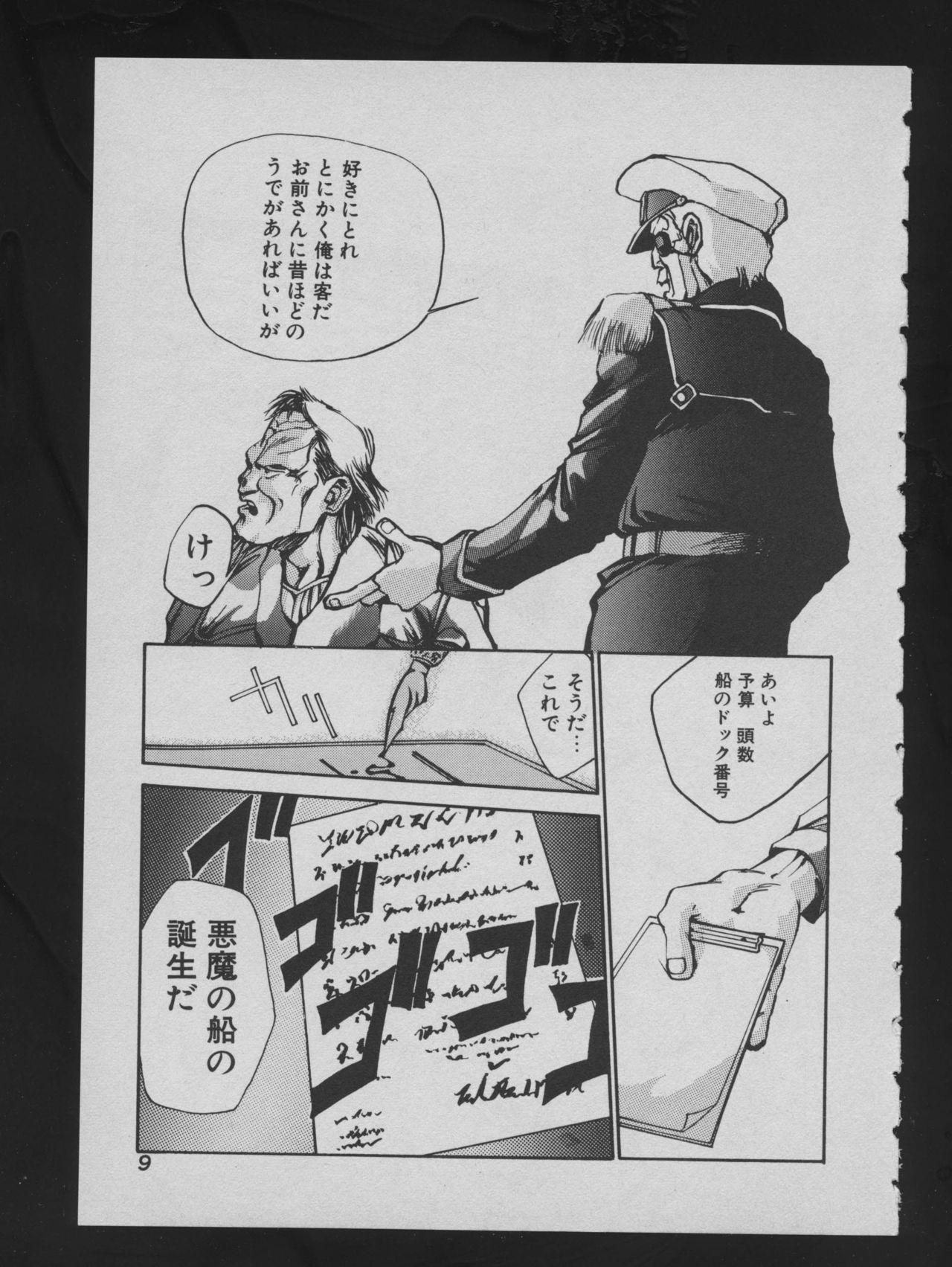 COMIC ATTOTEKI 1993-12 10