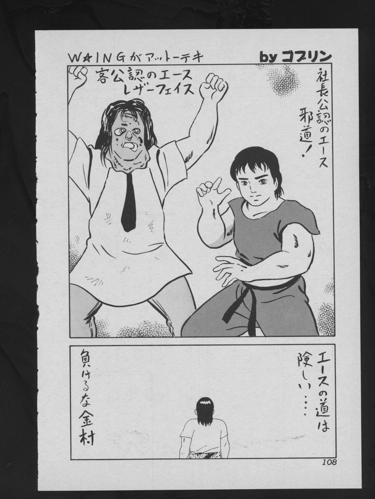 COMIC ATTOTEKI 1993-12 109