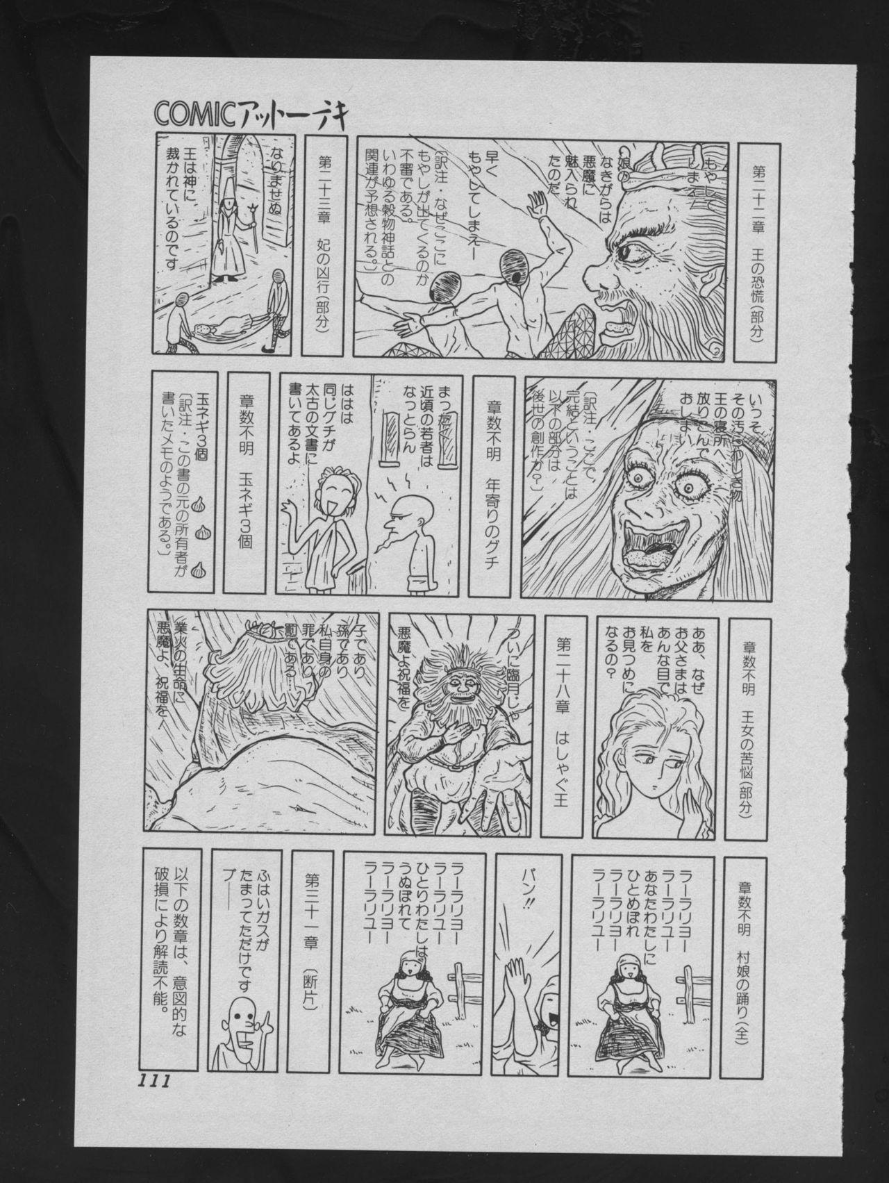 COMIC ATTOTEKI 1993-12 112