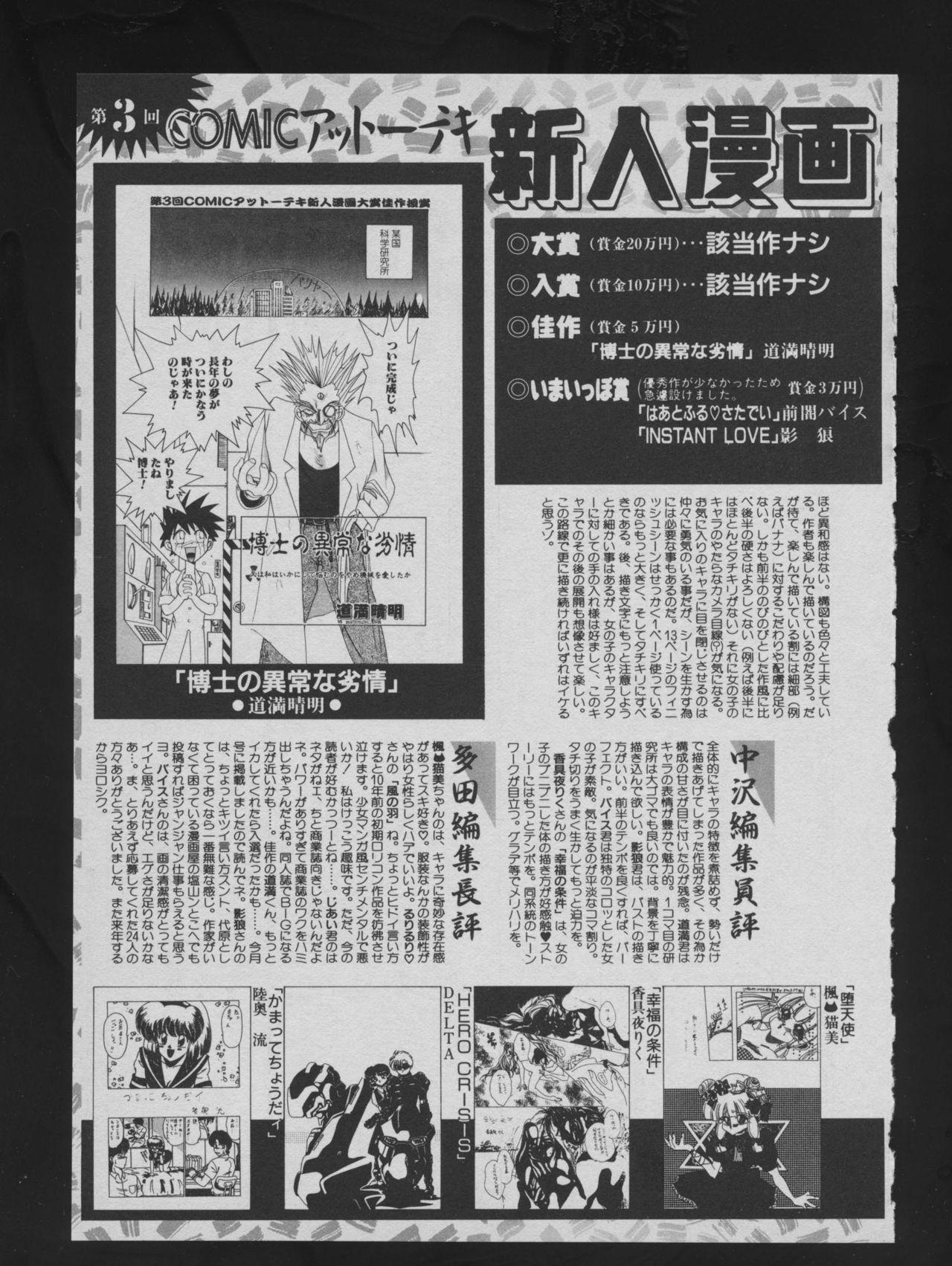 COMIC ATTOTEKI 1993-12 114