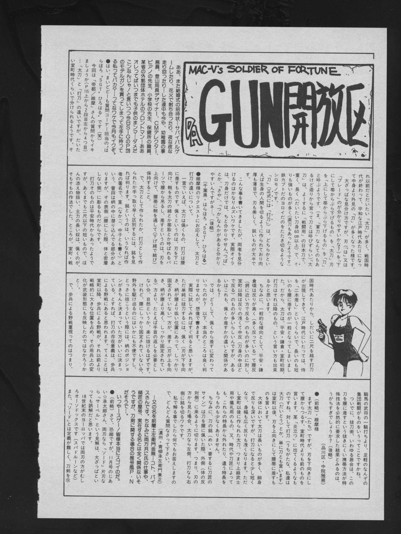 COMIC ATTOTEKI 1993-12 115