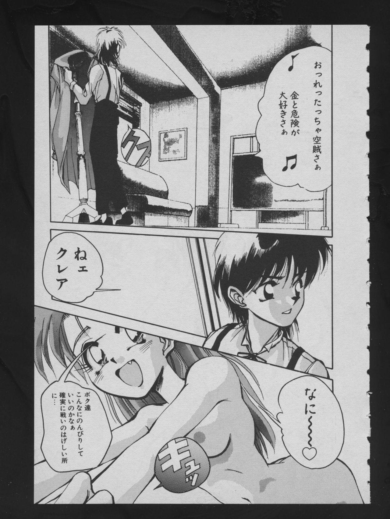 COMIC ATTOTEKI 1993-12 12