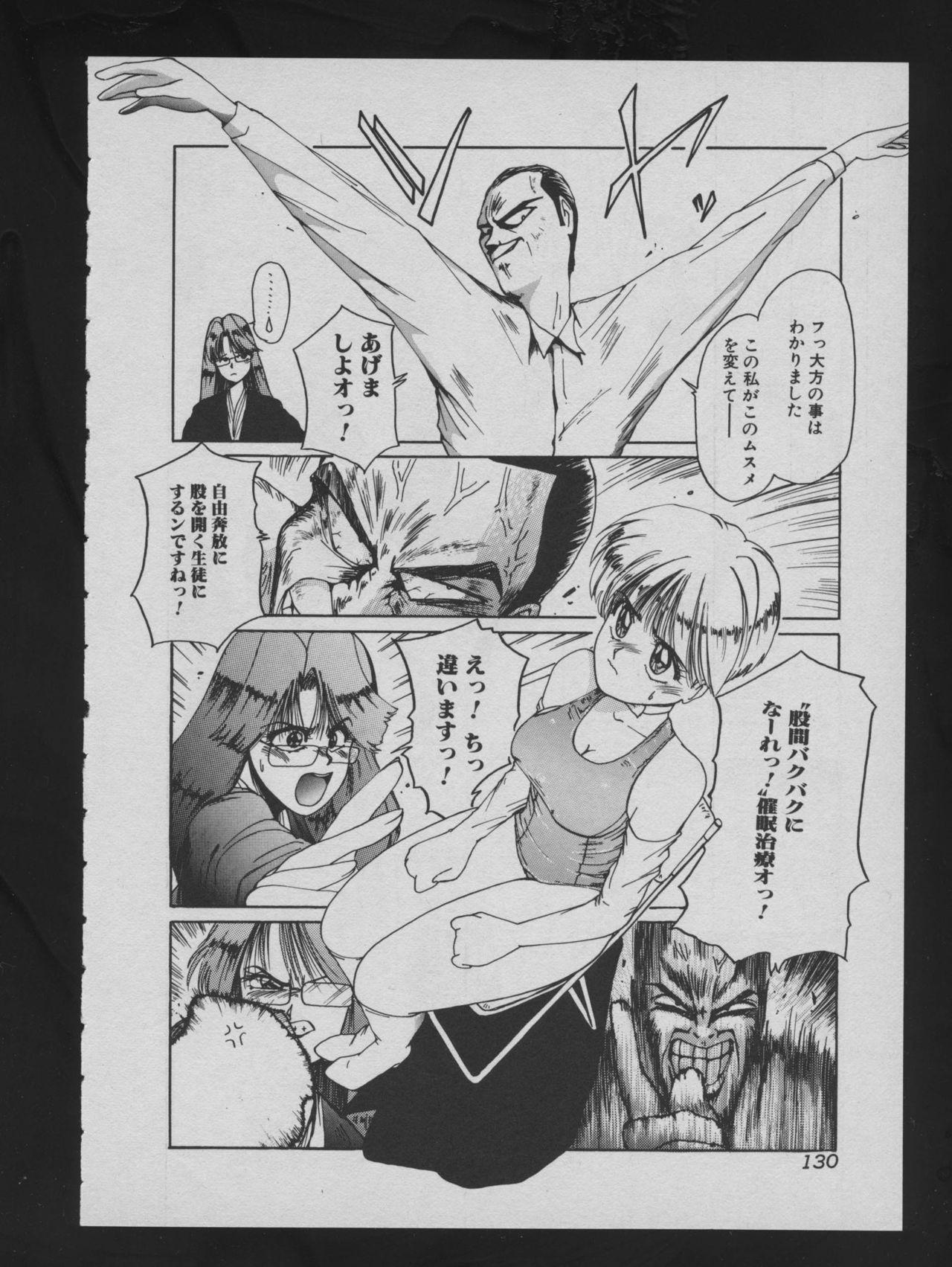 COMIC ATTOTEKI 1993-12 131