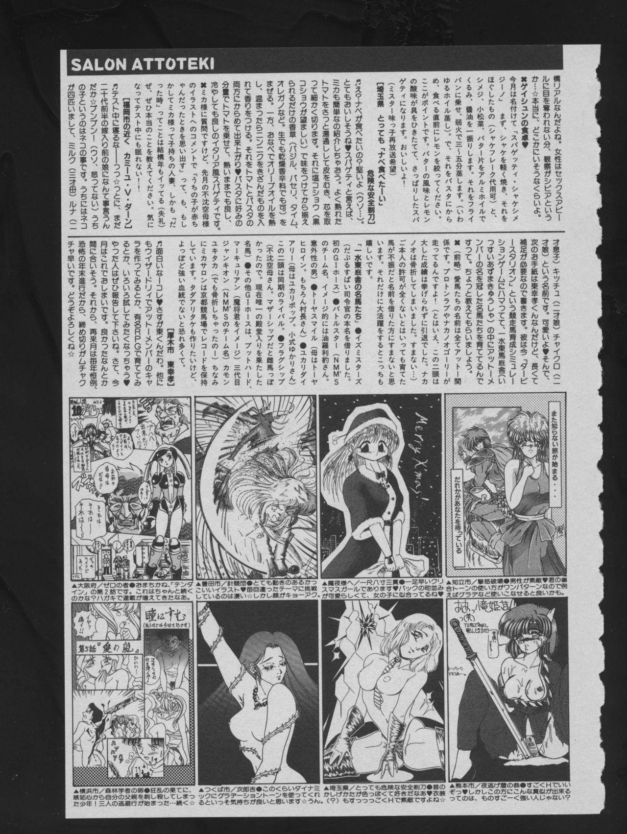 COMIC ATTOTEKI 1993-12 186