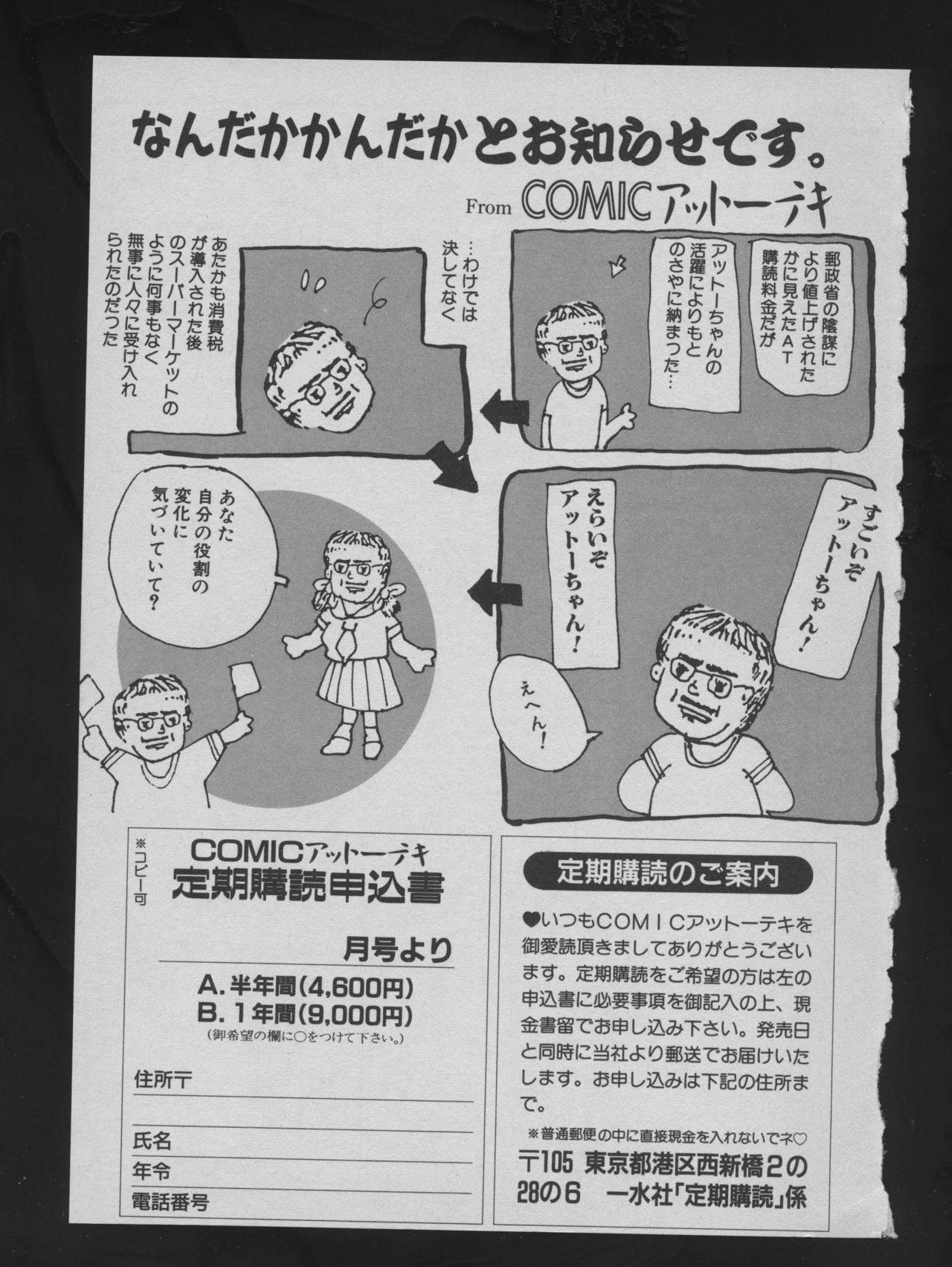 COMIC ATTOTEKI 1993-12 190