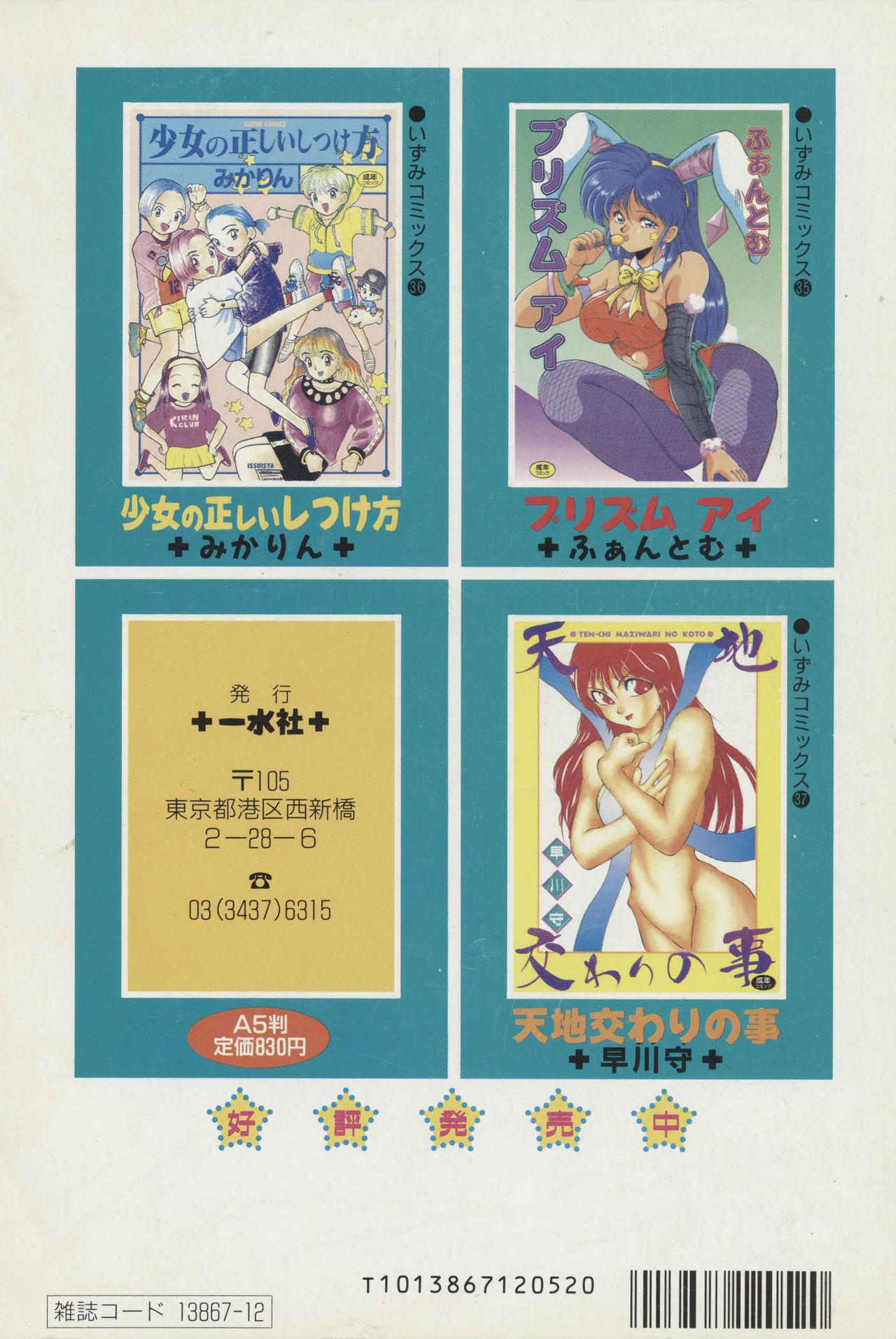 COMIC ATTOTEKI 1993-12 1