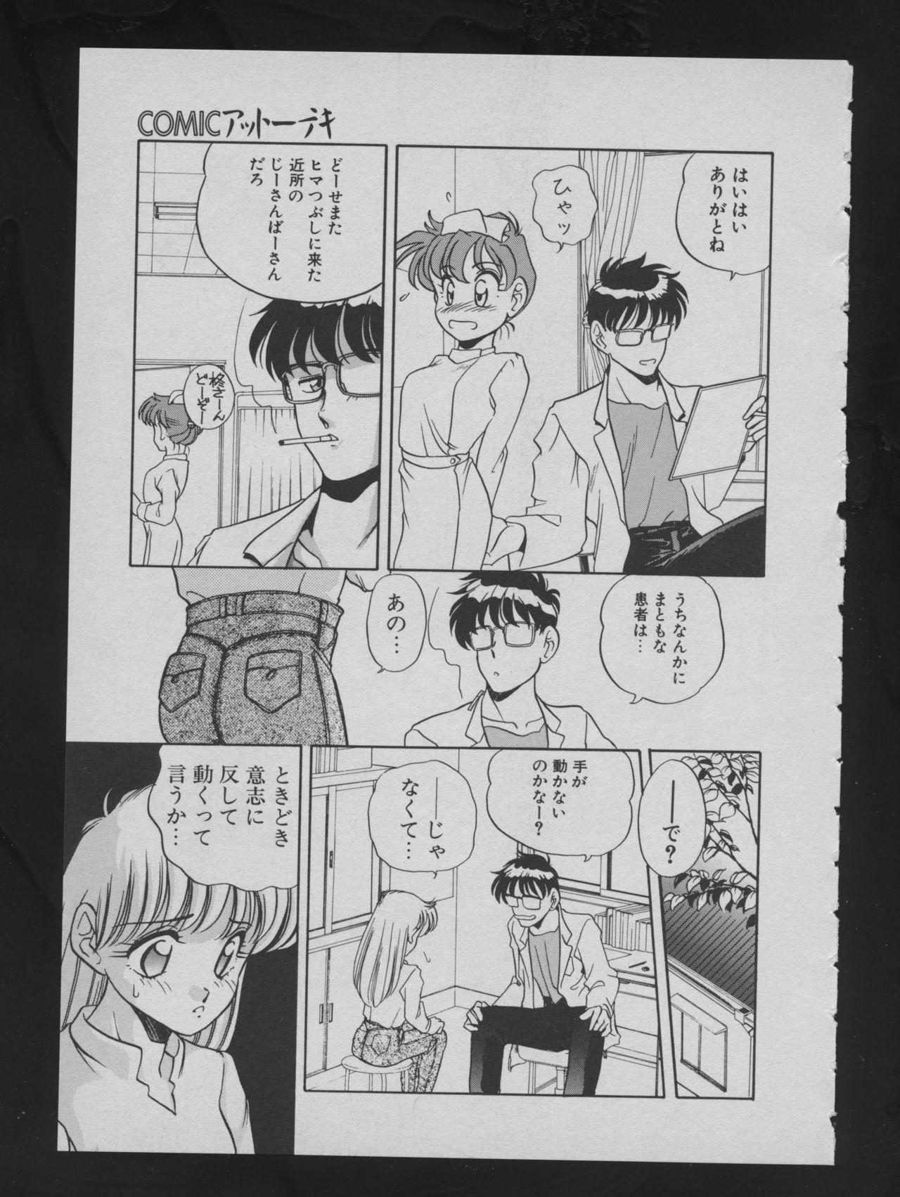 COMIC ATTOTEKI 1993-12 24