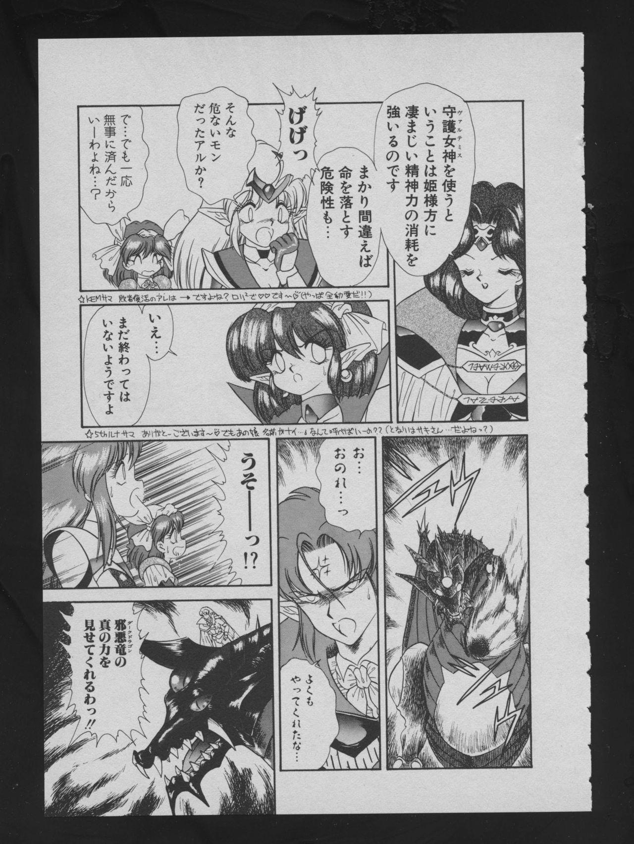 COMIC ATTOTEKI 1993-12 38