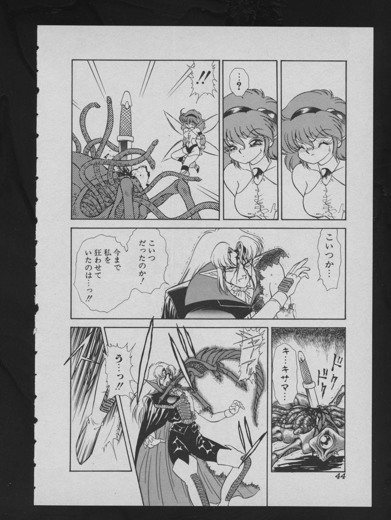 COMIC ATTOTEKI 1993-12 45