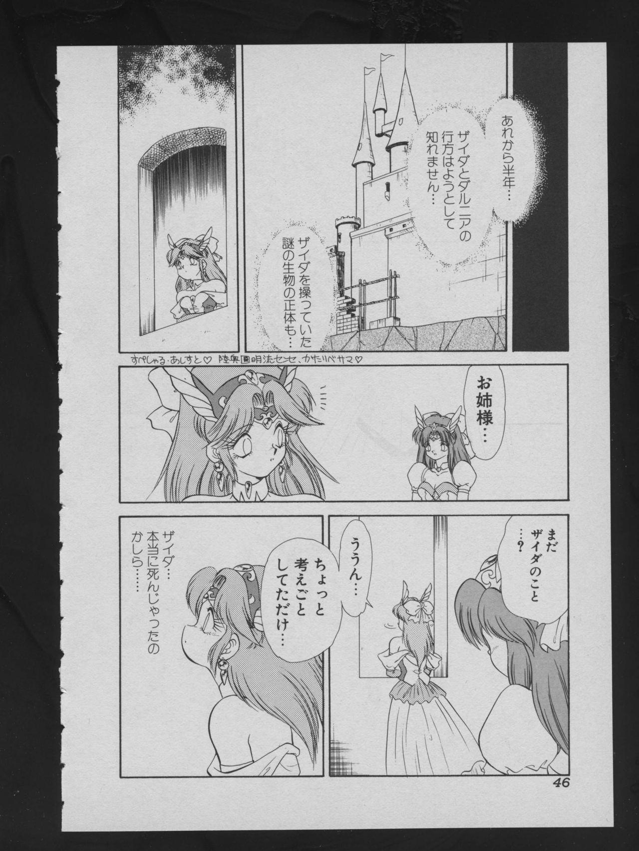 COMIC ATTOTEKI 1993-12 47
