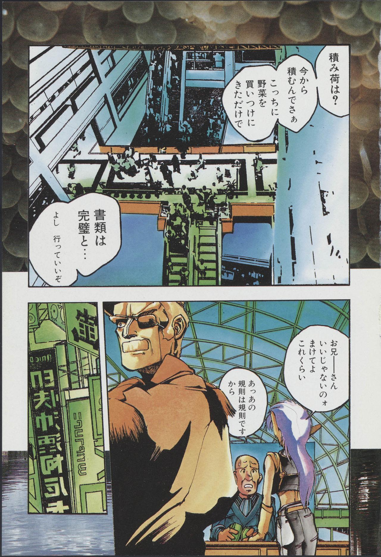 COMIC ATTOTEKI 1993-12 4