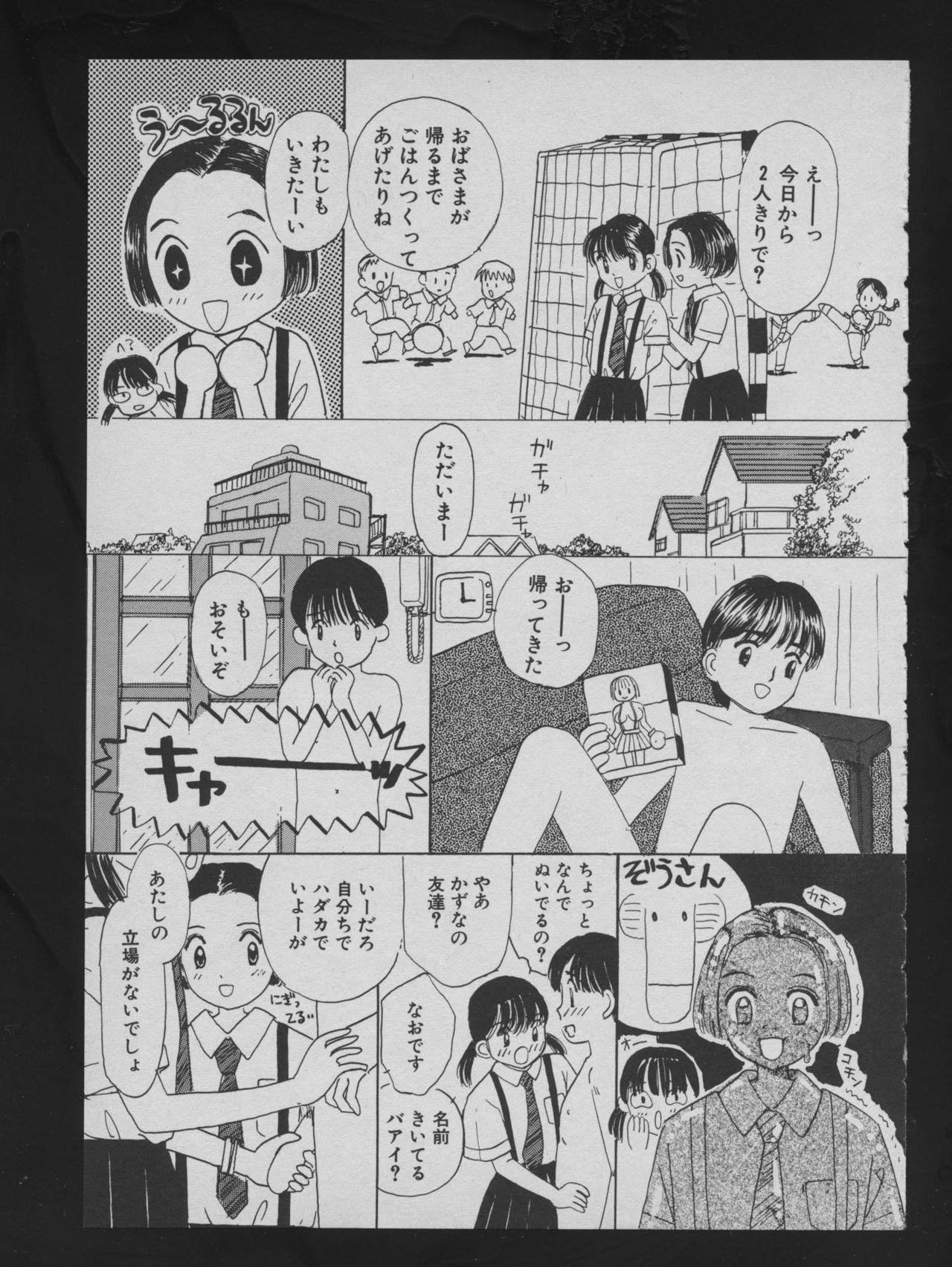 COMIC ATTOTEKI 1993-12 78