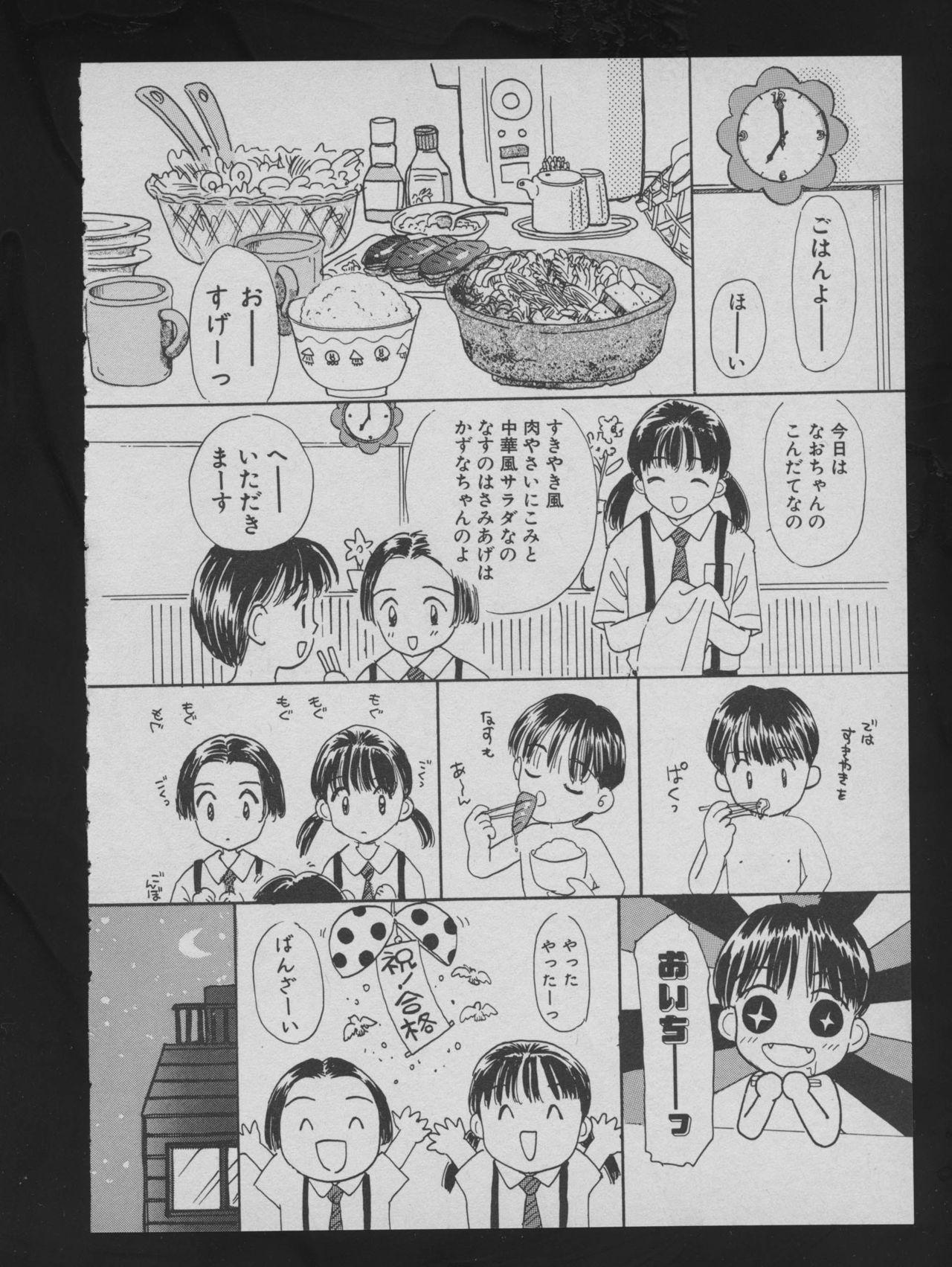 COMIC ATTOTEKI 1993-12 85