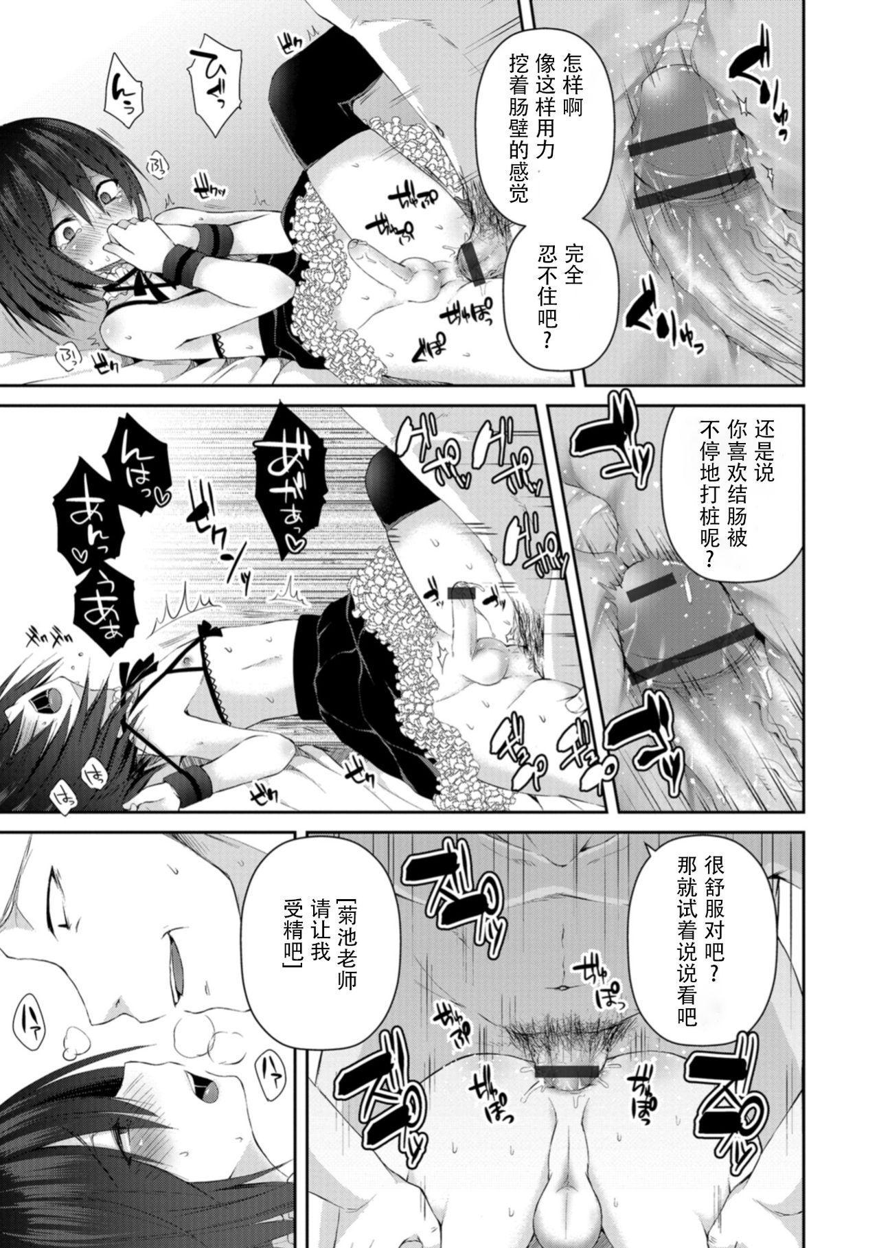 Sensei no Omocha 12