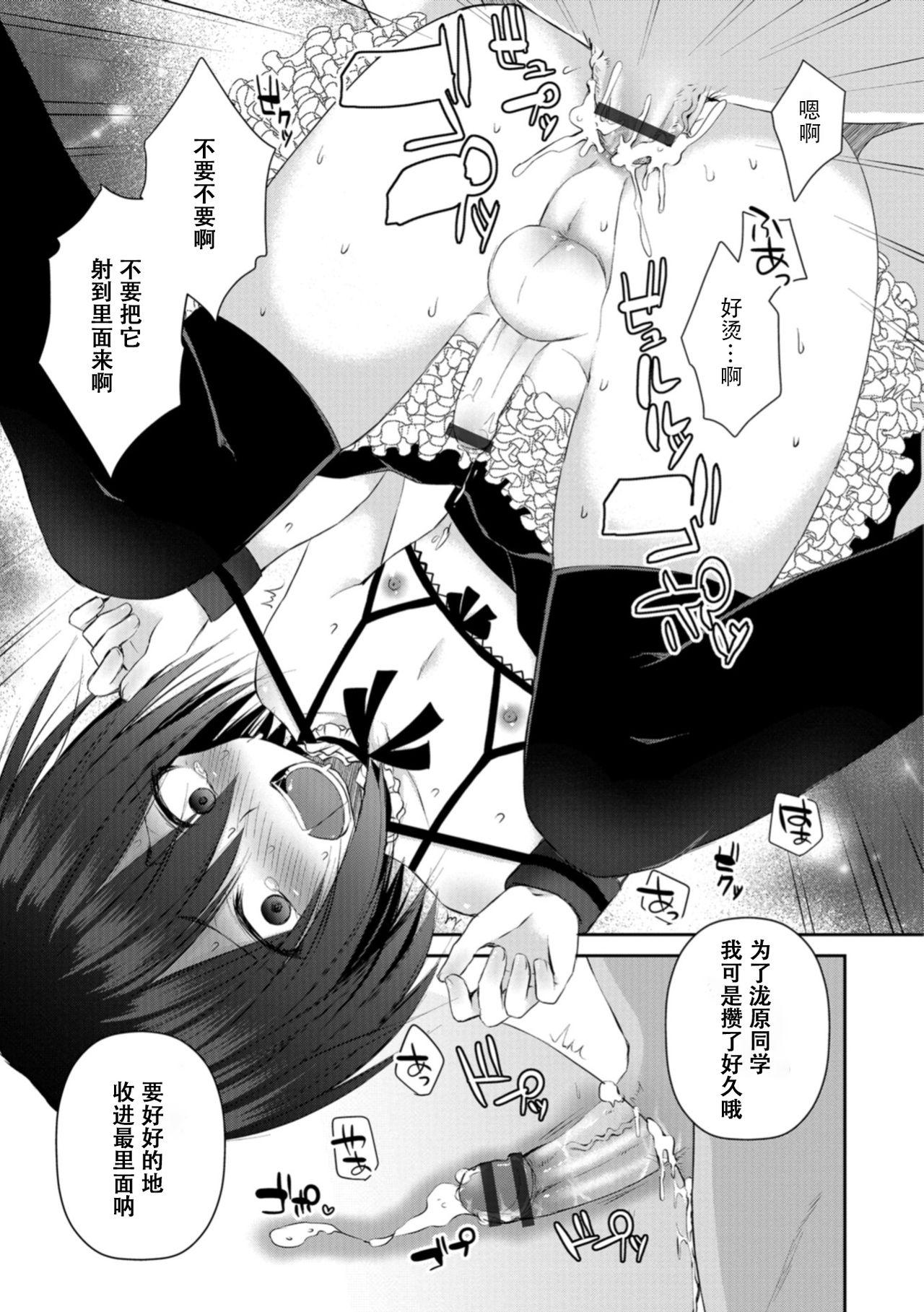 Sensei no Omocha 14