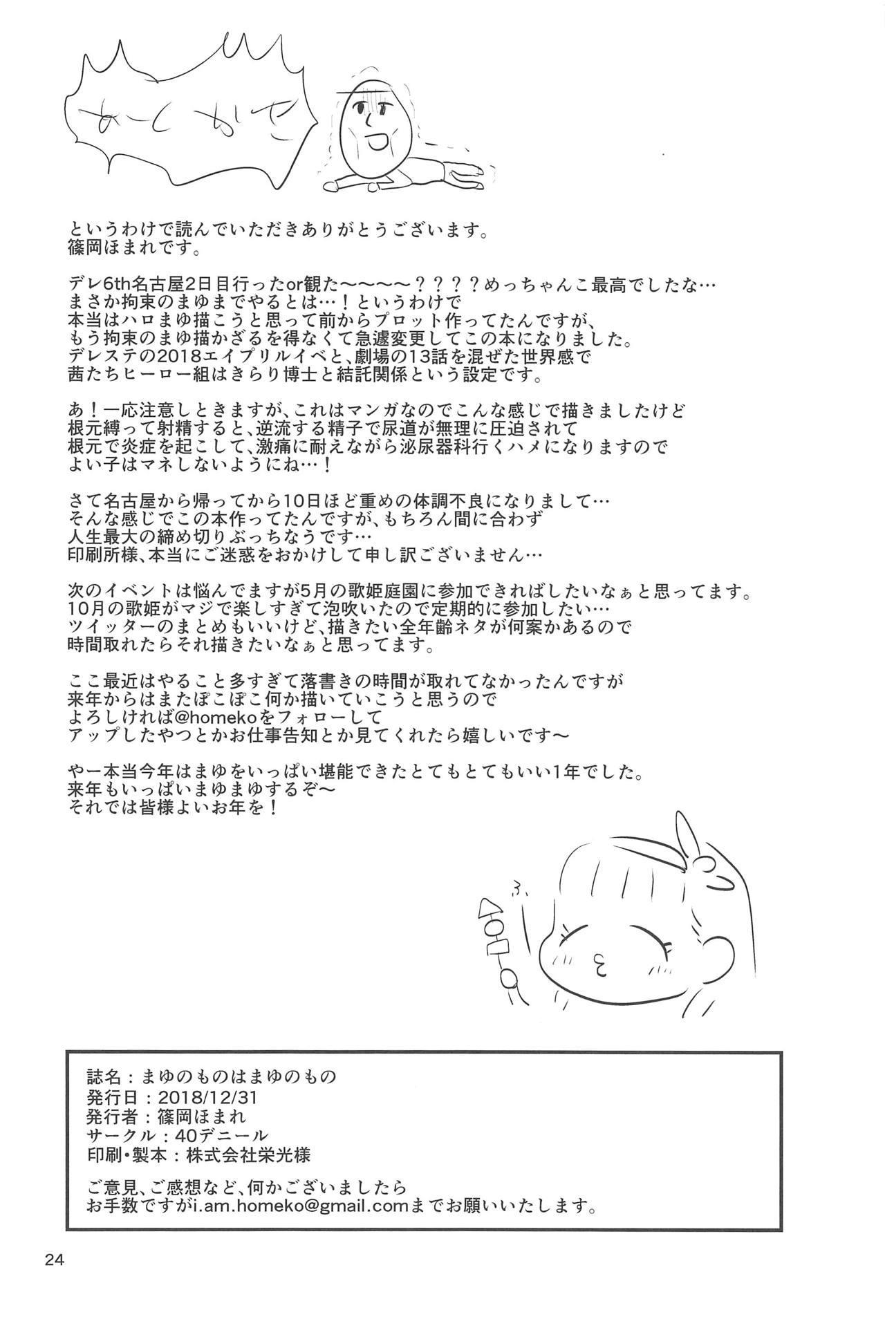 Mayu no Mono wa Mayu no Mono 22