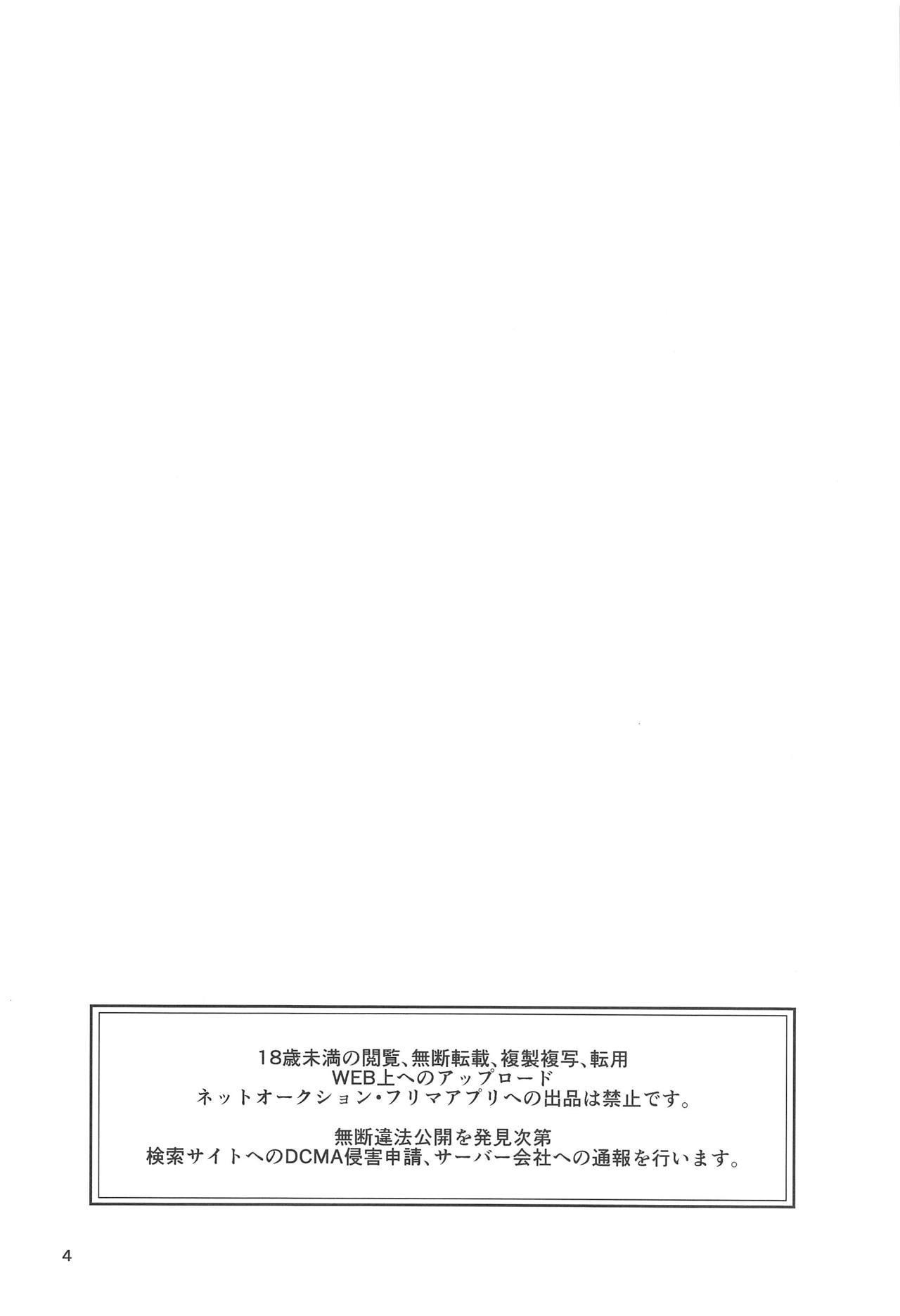 Mayu no Mono wa Mayu no Mono 2