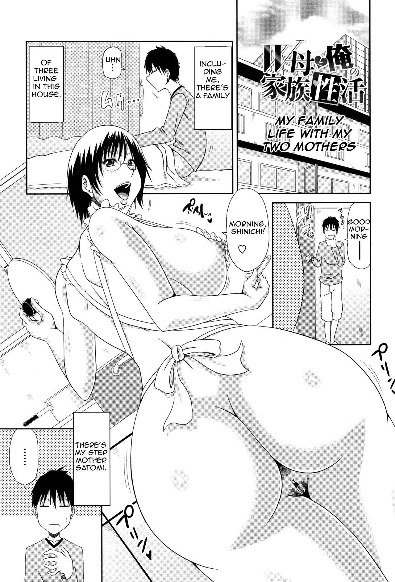 WHaha to Ore no Kazoku Seikatsu | My Family Life with My Two Mothers 0