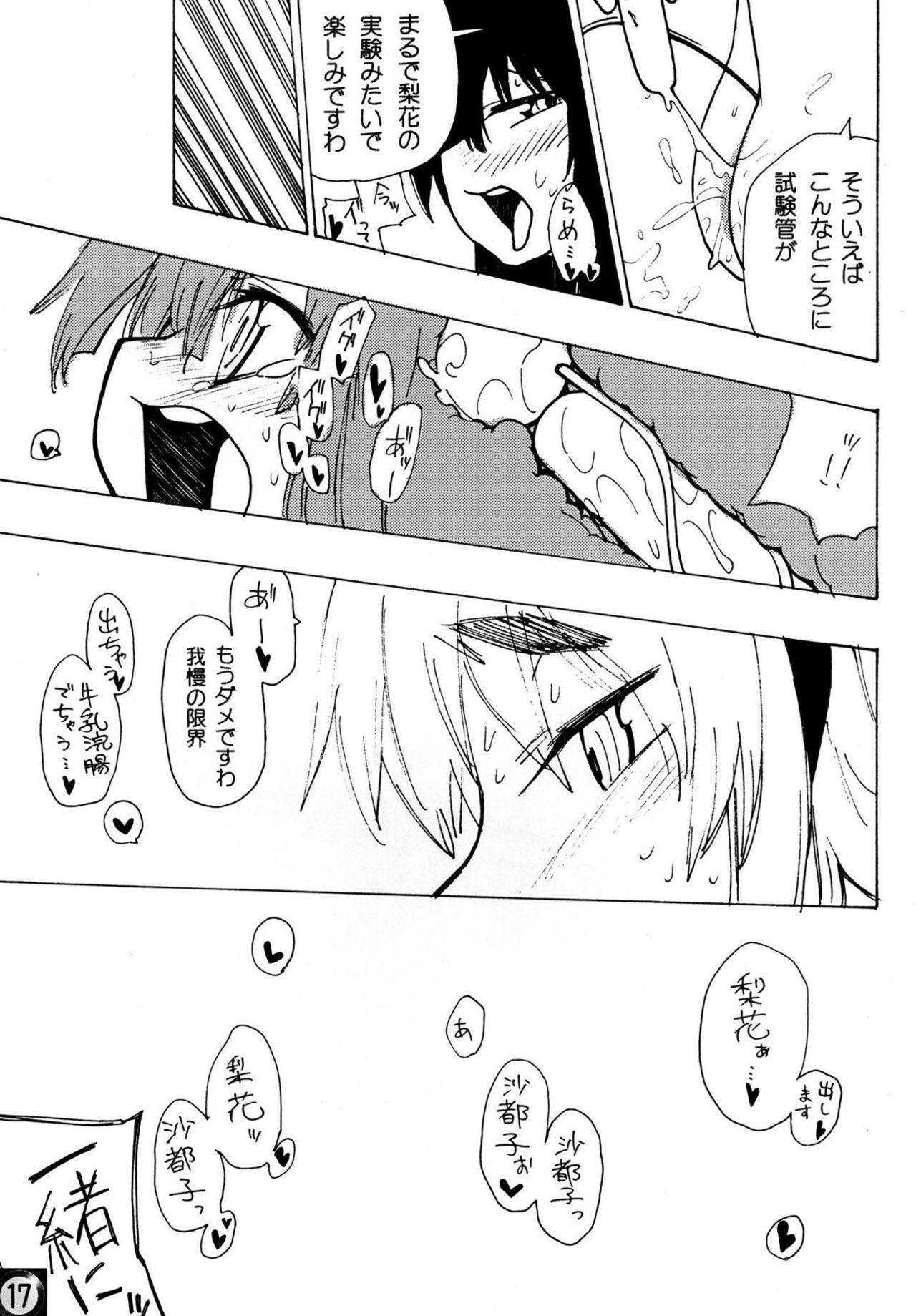 Ecchi ja Nai to Ikenai to Omoimasu!! 15