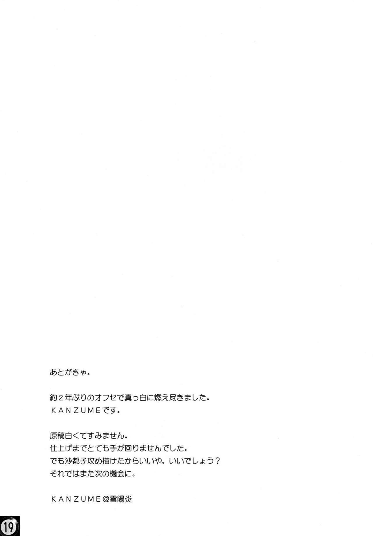 Ecchi ja Nai to Ikenai to Omoimasu!! 17