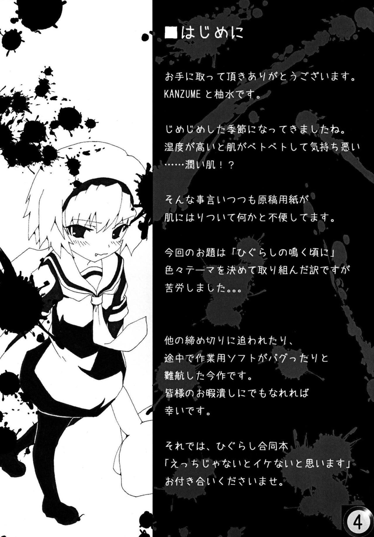 Ecchi ja Nai to Ikenai to Omoimasu!! 2