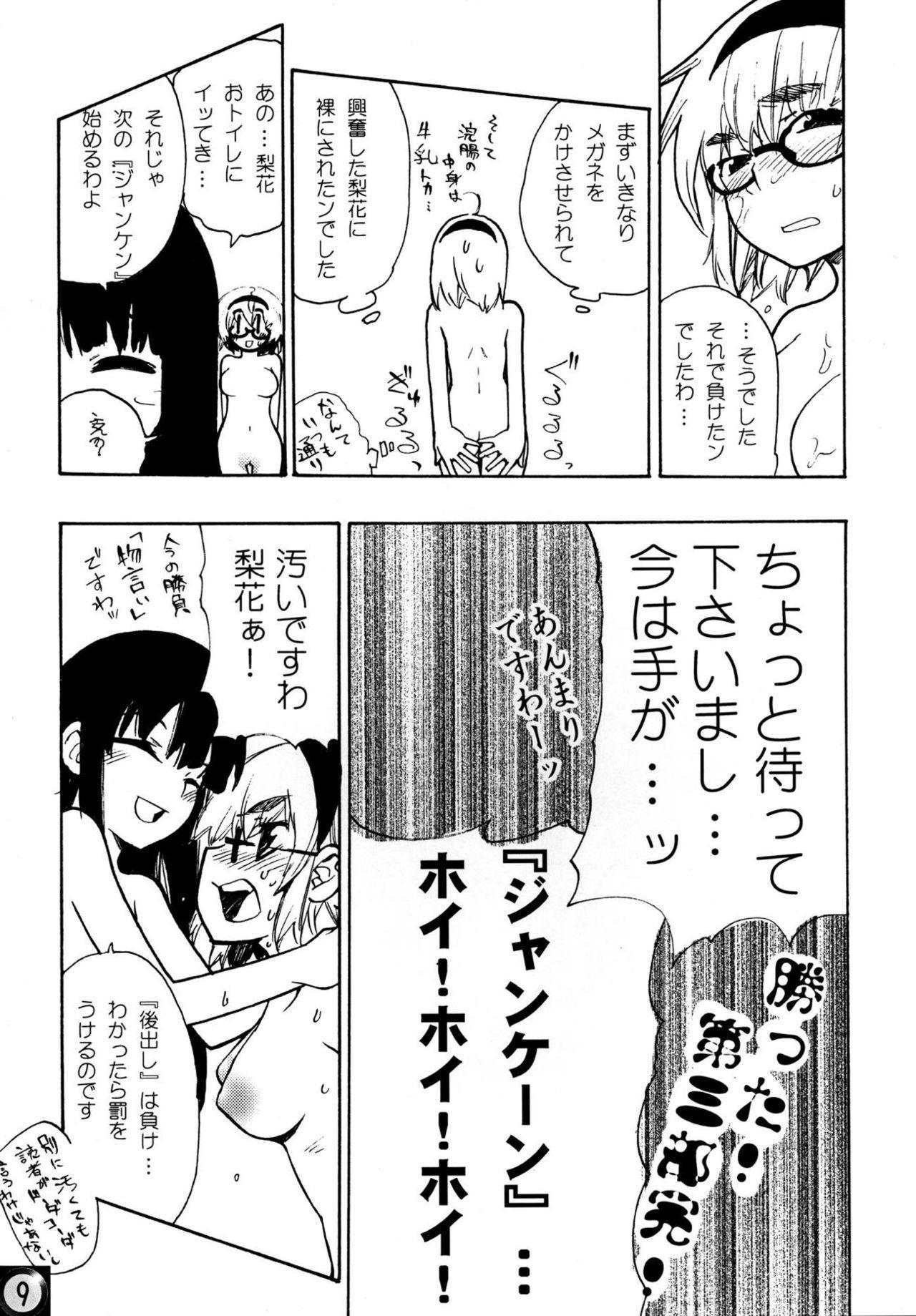 Ecchi ja Nai to Ikenai to Omoimasu!! 7