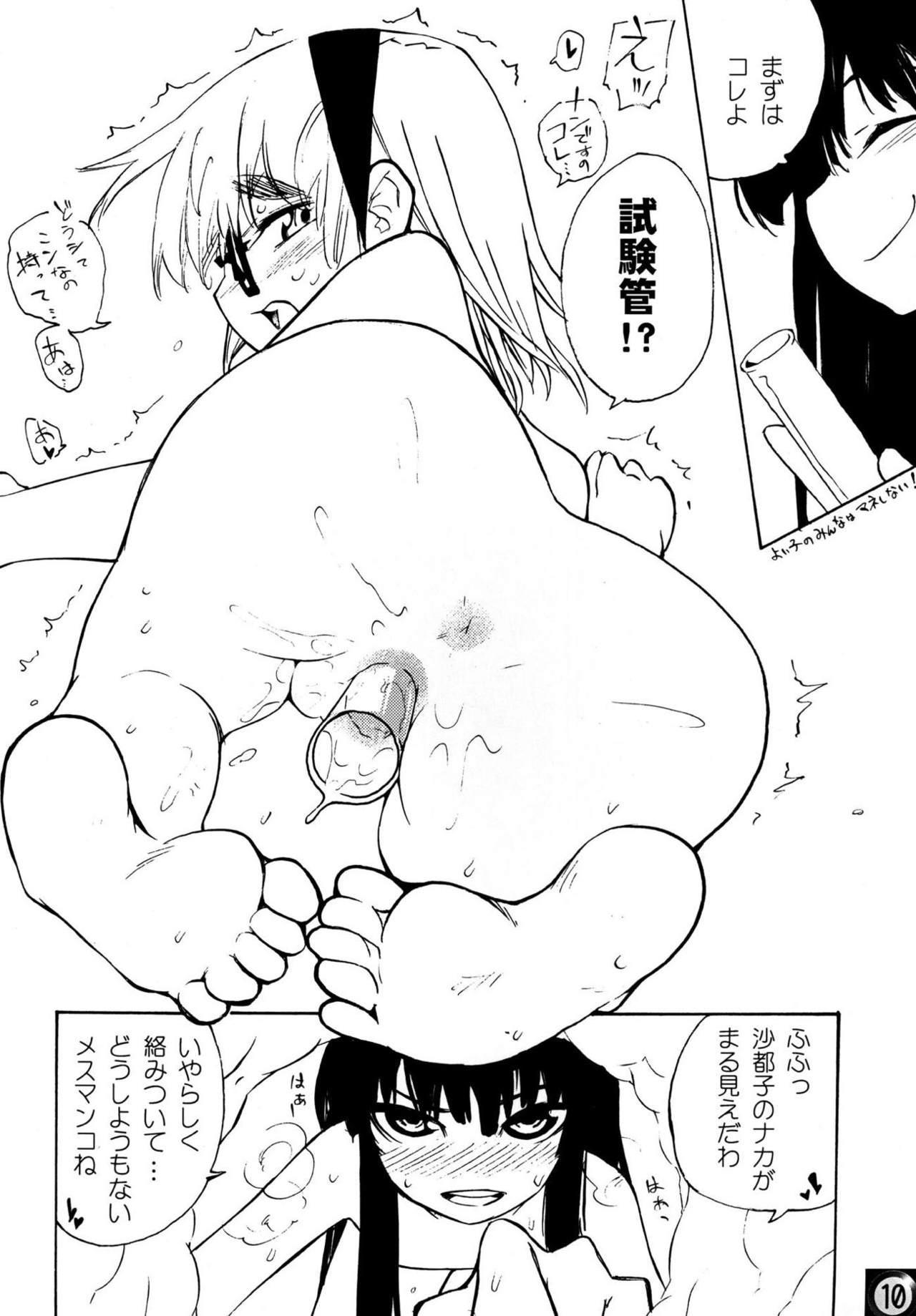 Ecchi ja Nai to Ikenai to Omoimasu!! 8