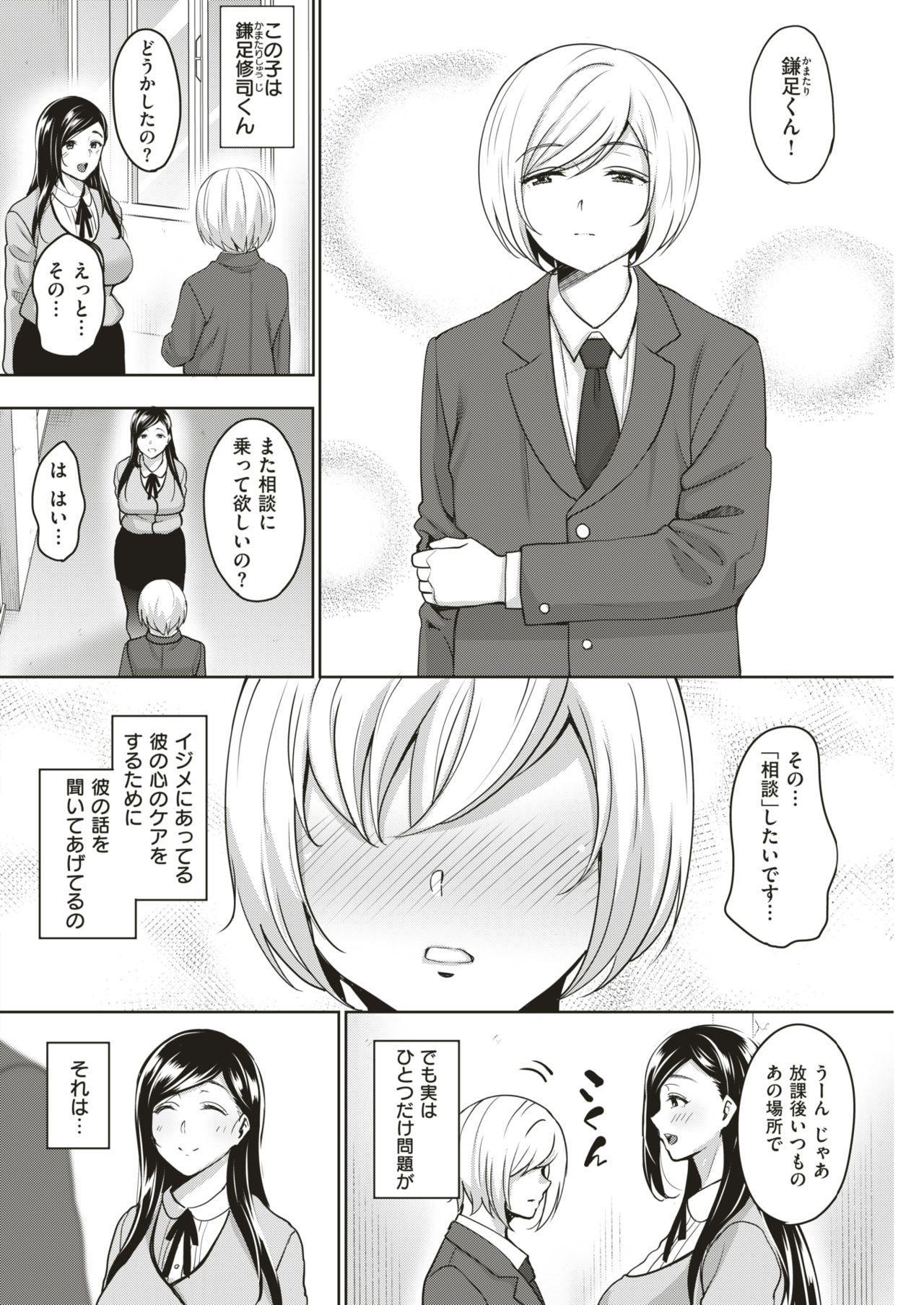 COMIC Shitsurakuten 2019-04 142