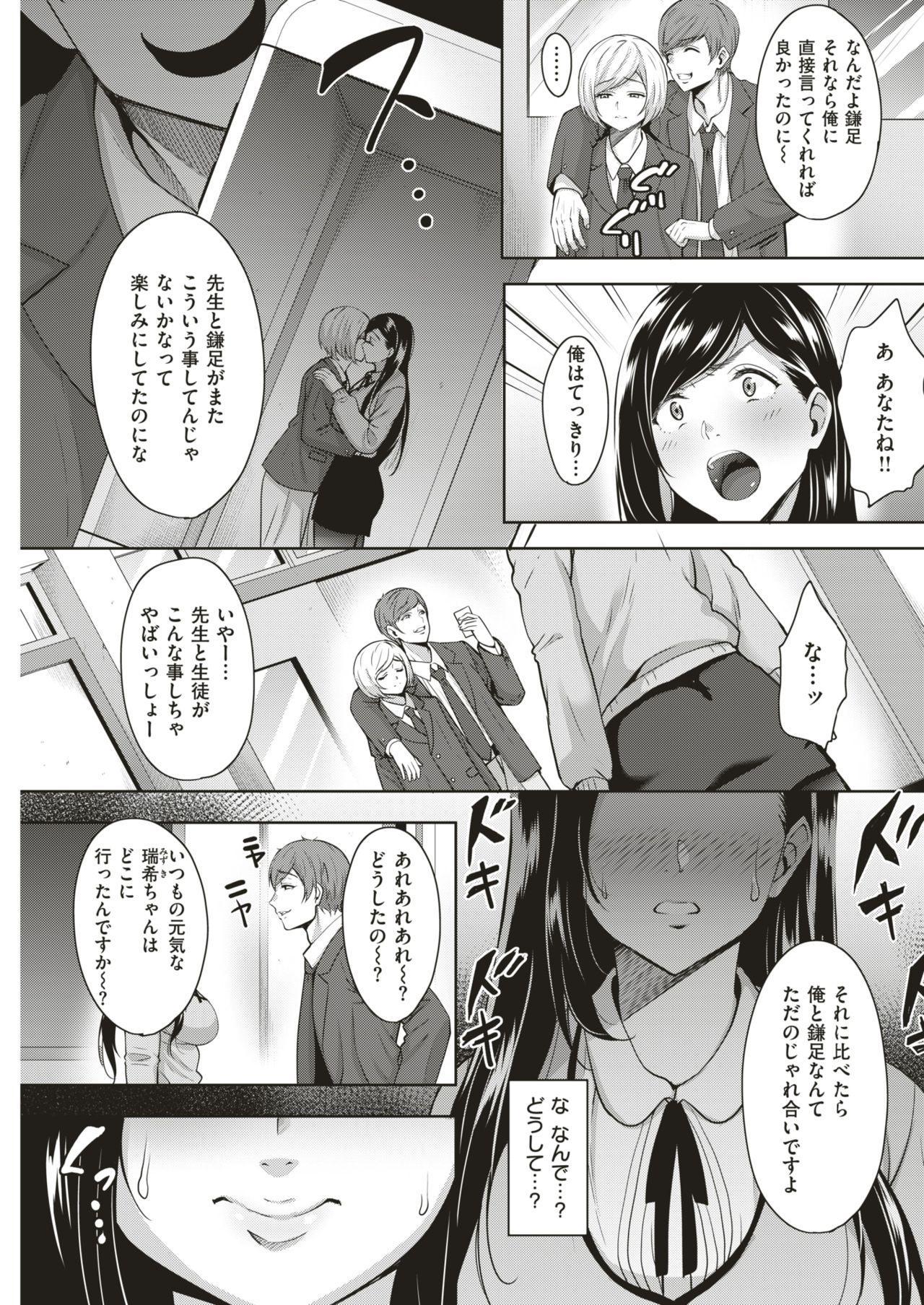 COMIC Shitsurakuten 2019-04 145