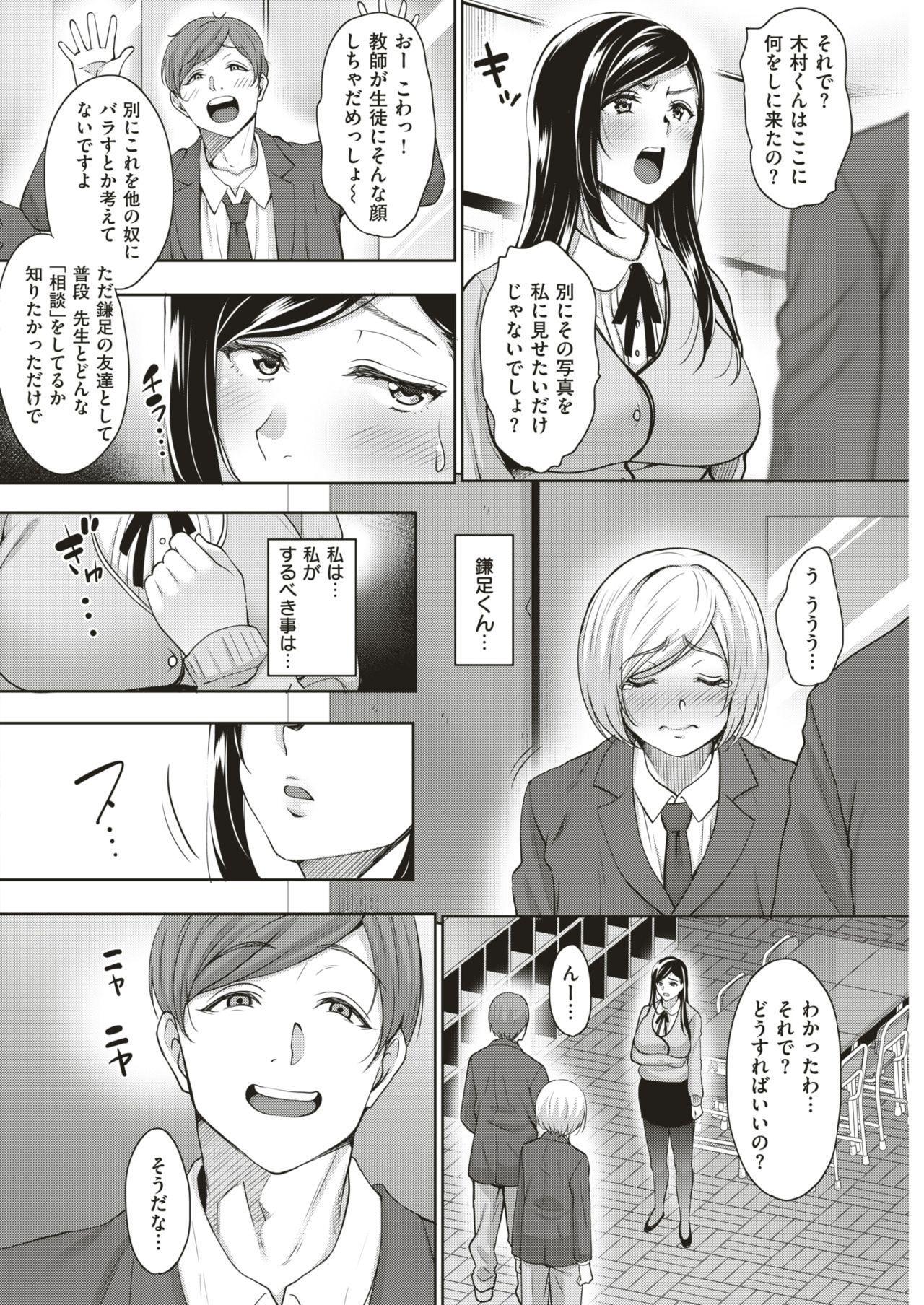 COMIC Shitsurakuten 2019-04 146