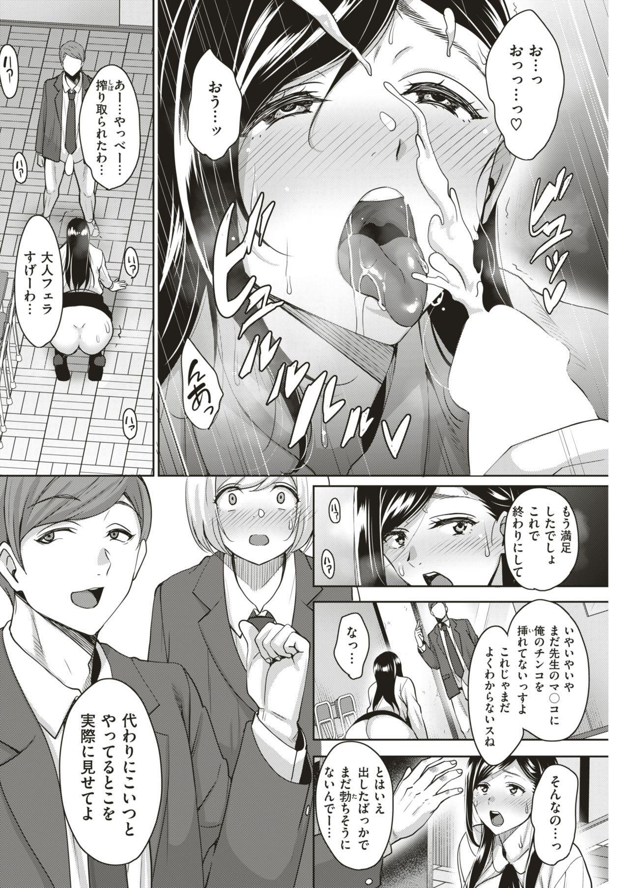 COMIC Shitsurakuten 2019-04 152