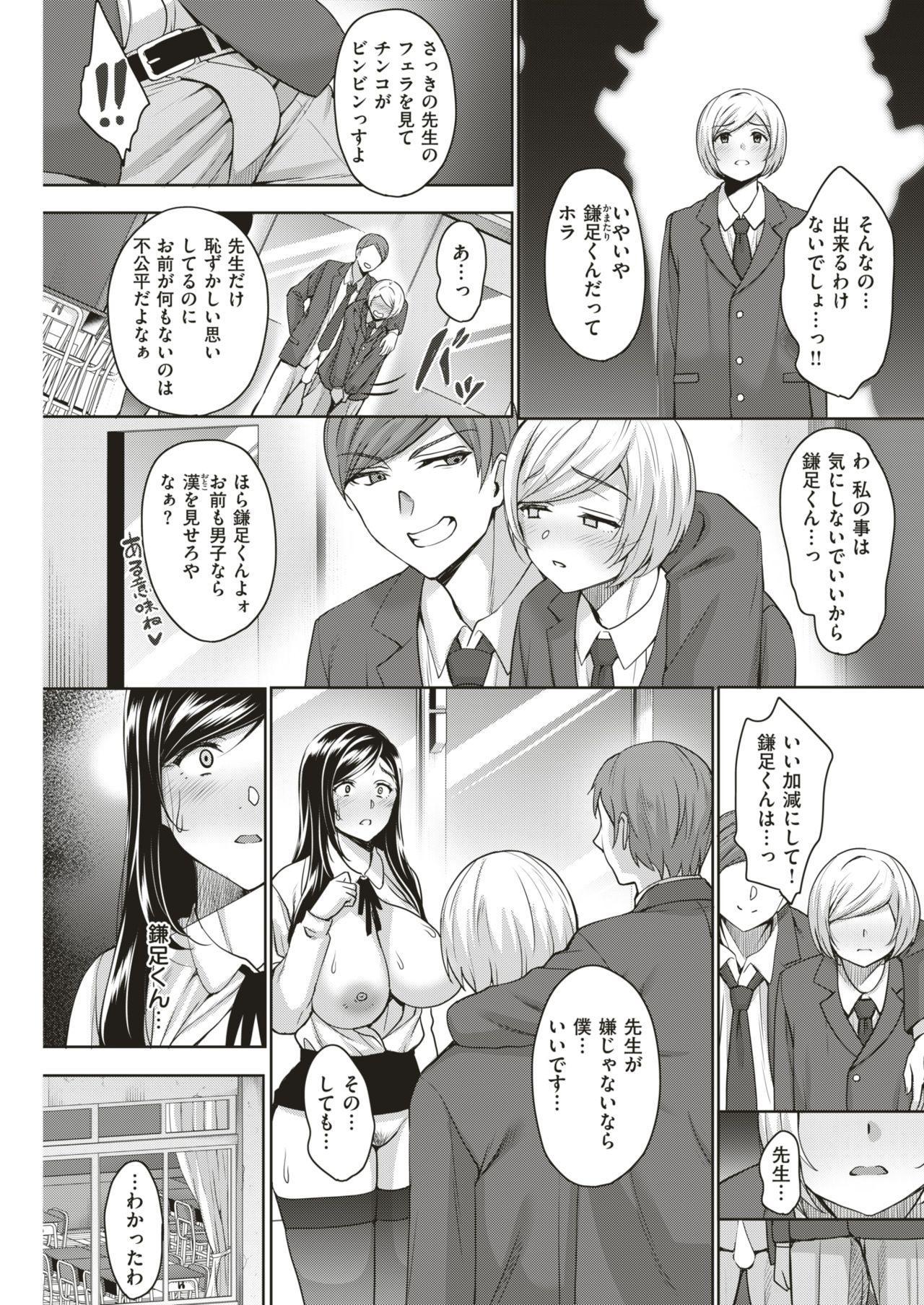 COMIC Shitsurakuten 2019-04 153