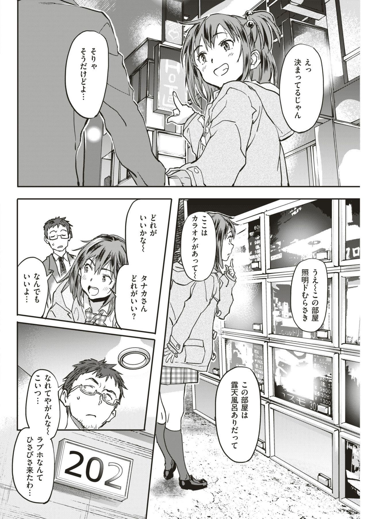 COMIC Shitsurakuten 2019-04 182
