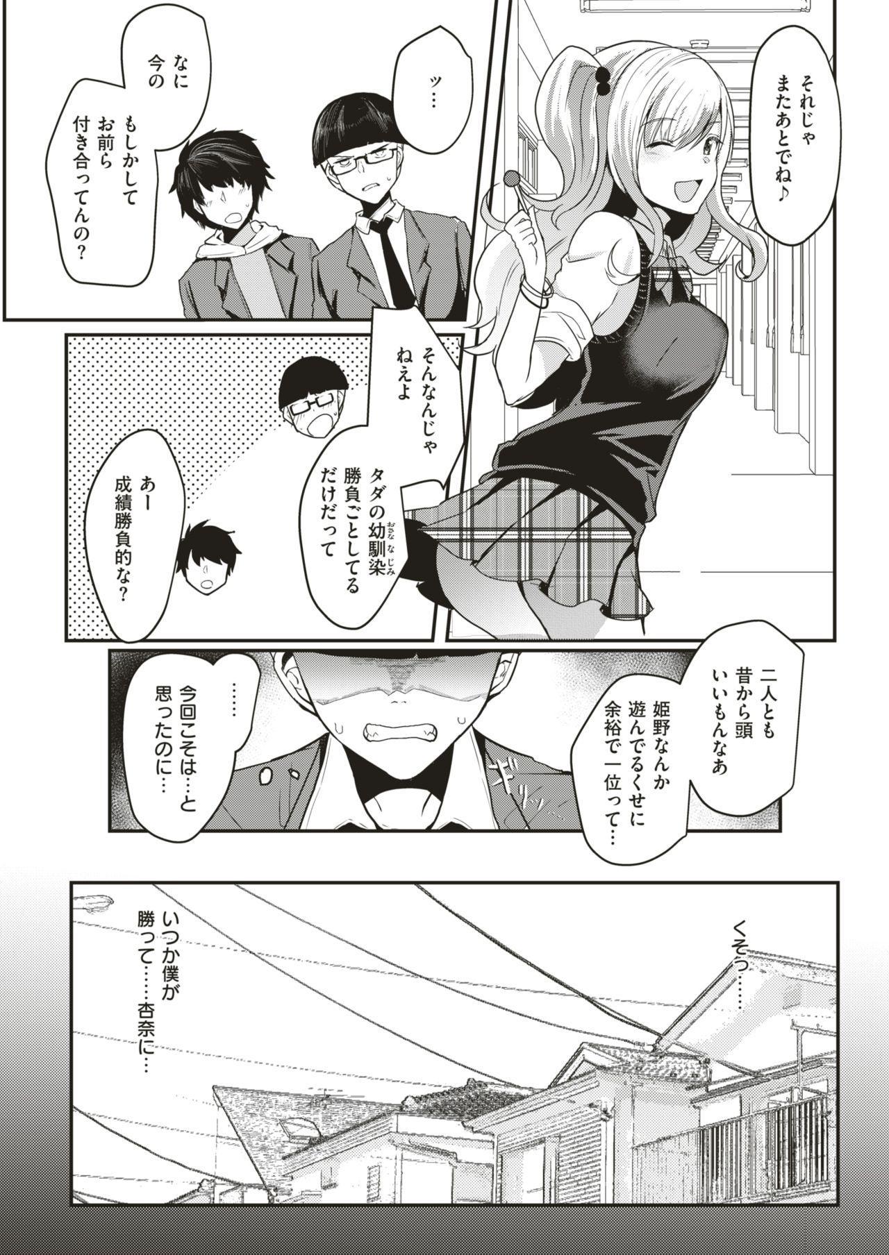 COMIC Shitsurakuten 2019-04 191
