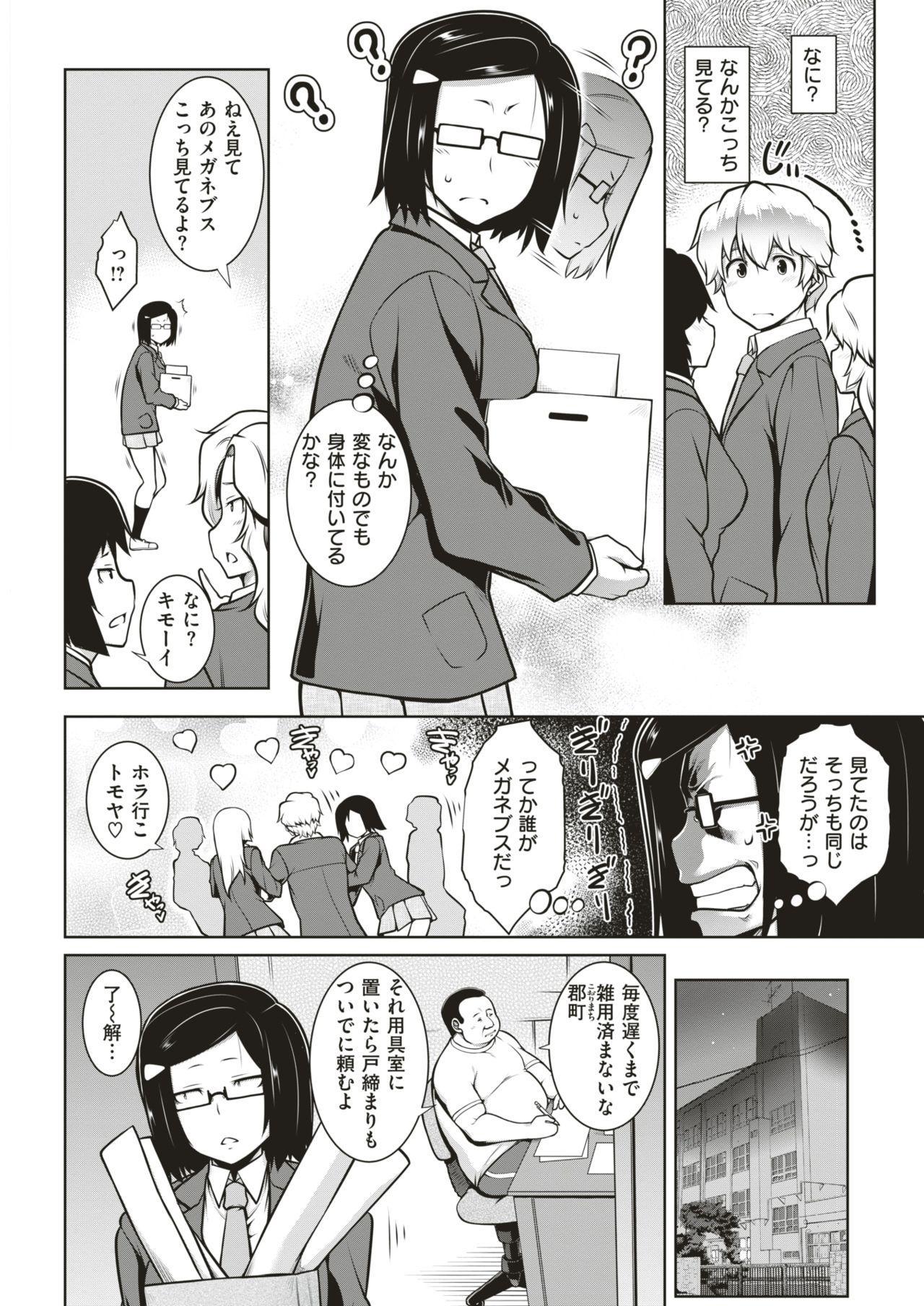COMIC Shitsurakuten 2019-04 208
