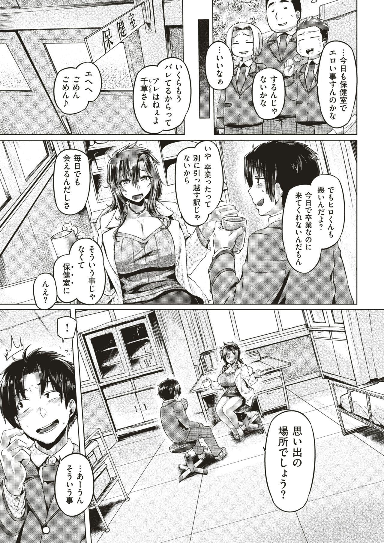 COMIC Shitsurakuten 2019-04 229