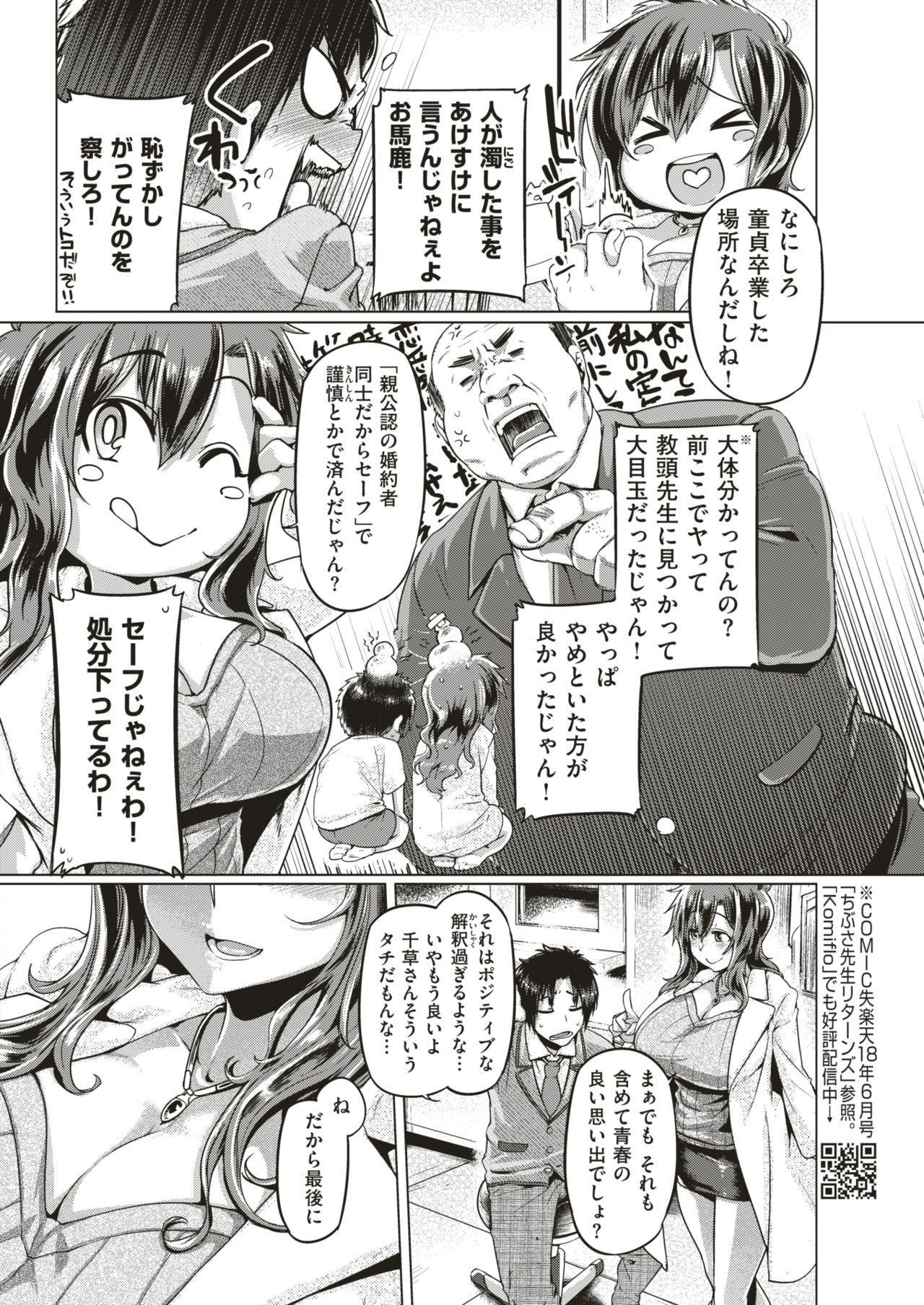COMIC Shitsurakuten 2019-04 230