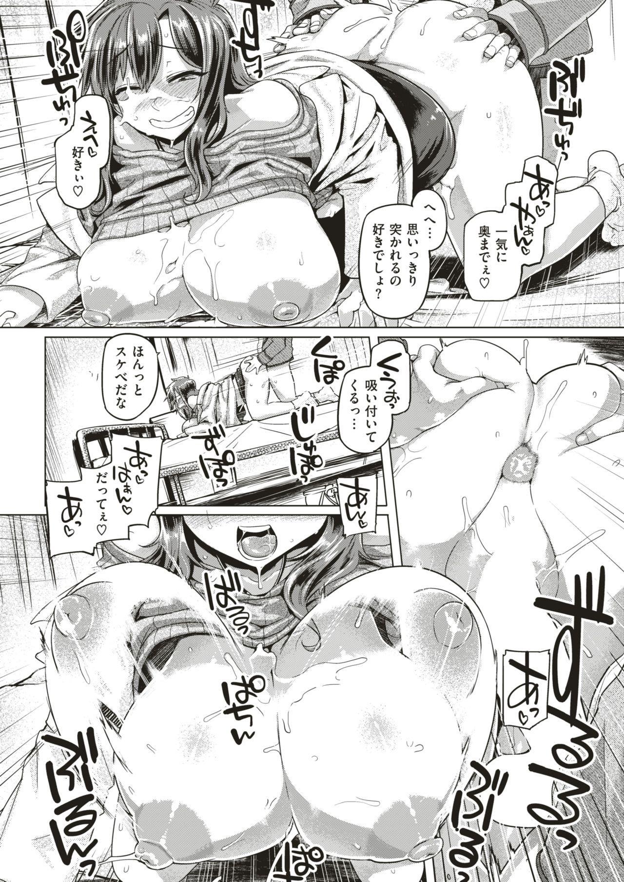 COMIC Shitsurakuten 2019-04 238