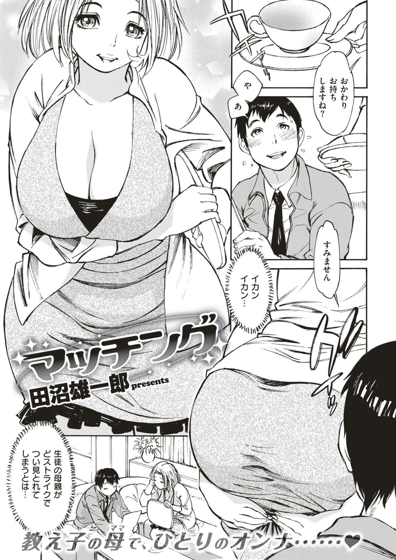 COMIC Shitsurakuten 2019-04 247