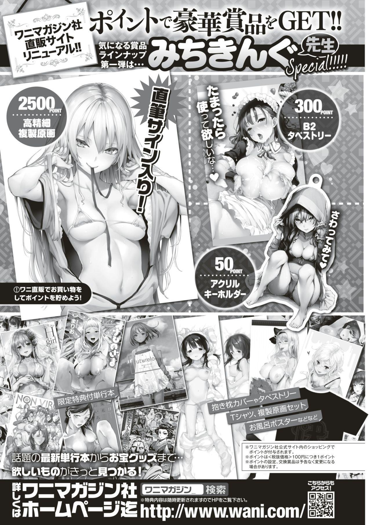 COMIC Shitsurakuten 2019-04 278