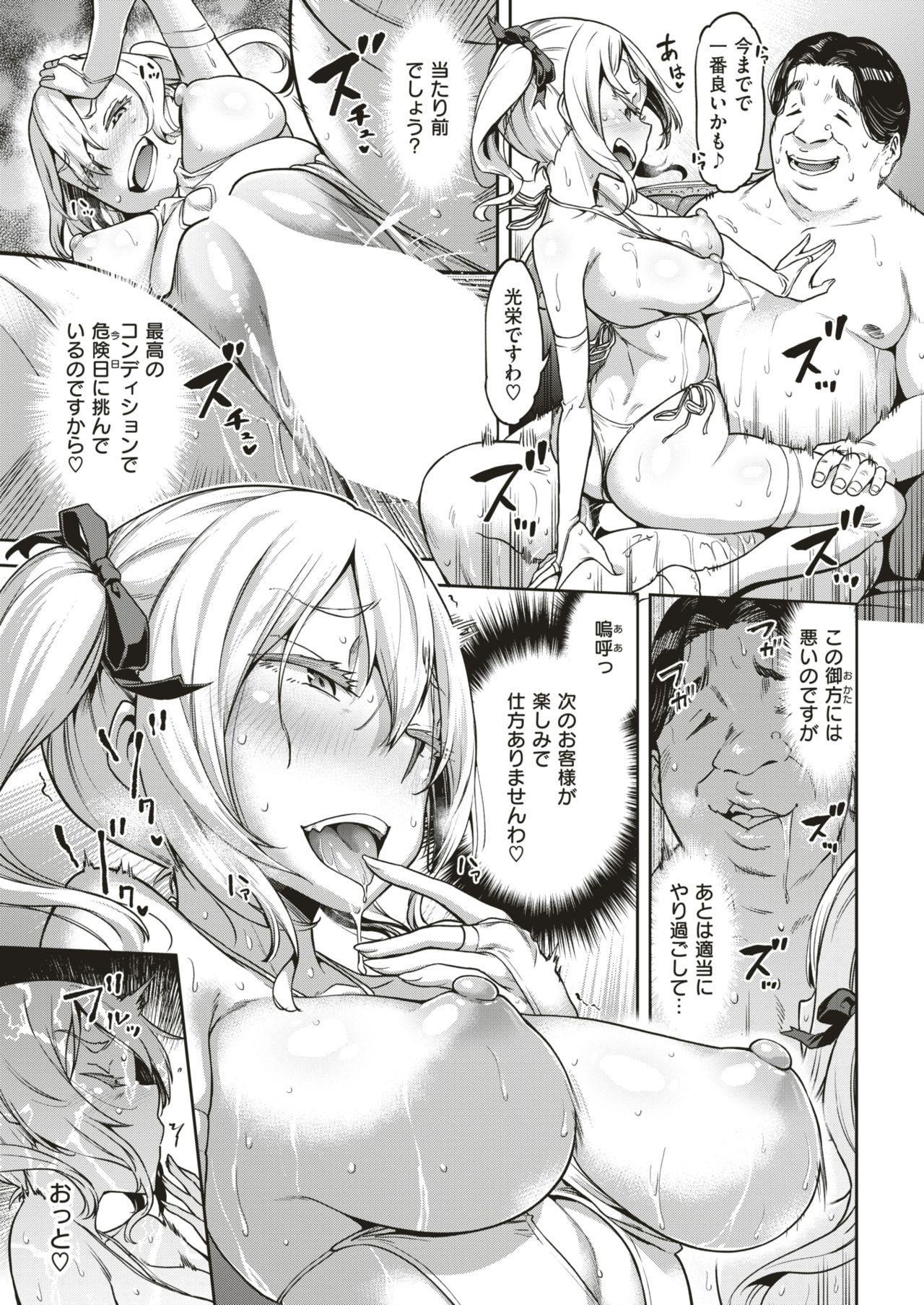 COMIC Shitsurakuten 2019-04 43