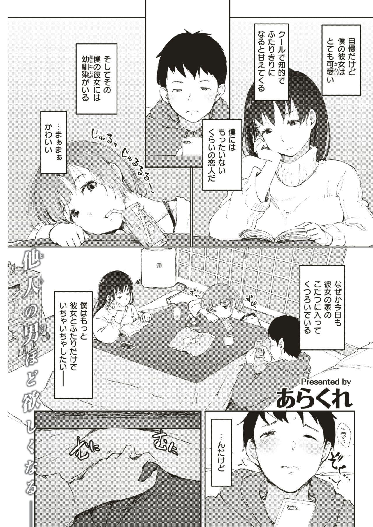 COMIC Shitsurakuten 2019-04 73
