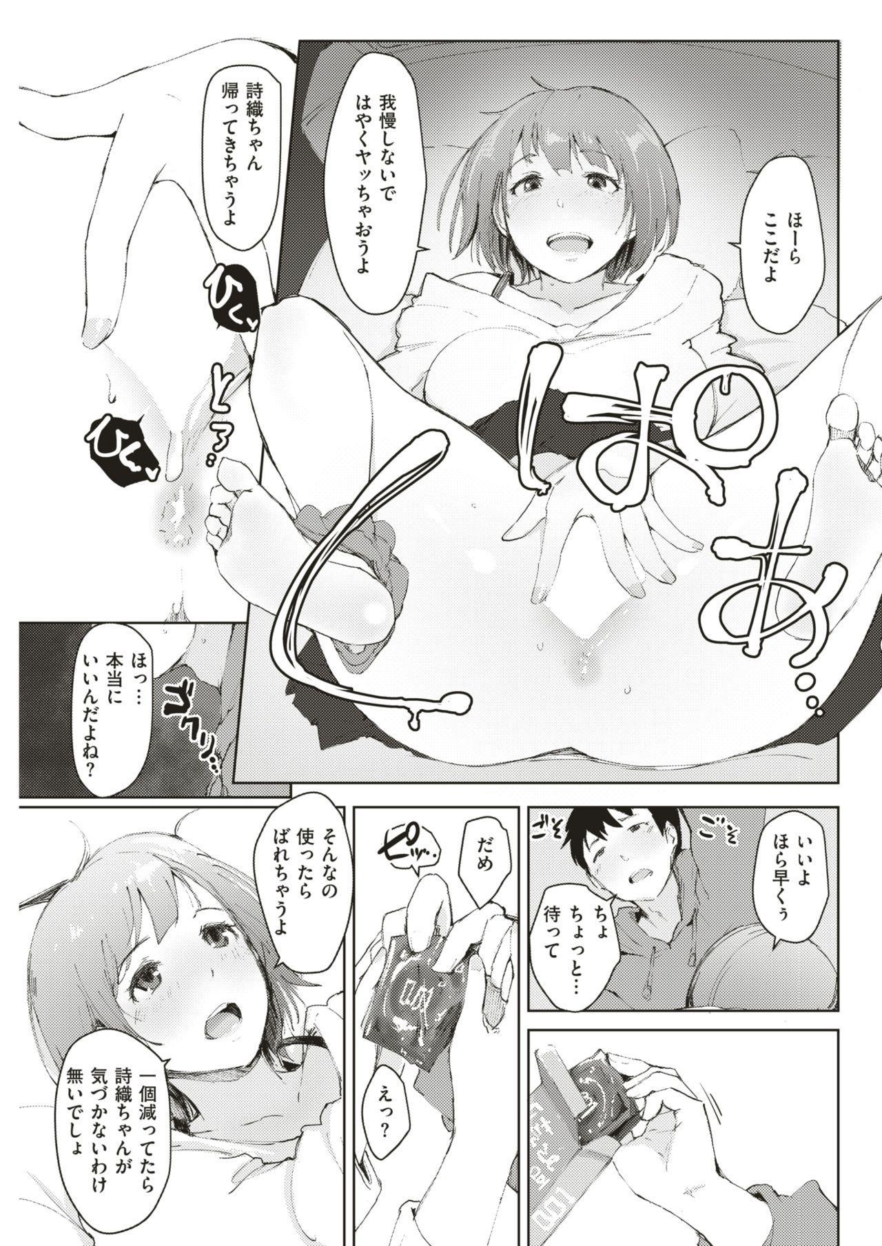 COMIC Shitsurakuten 2019-04 79
