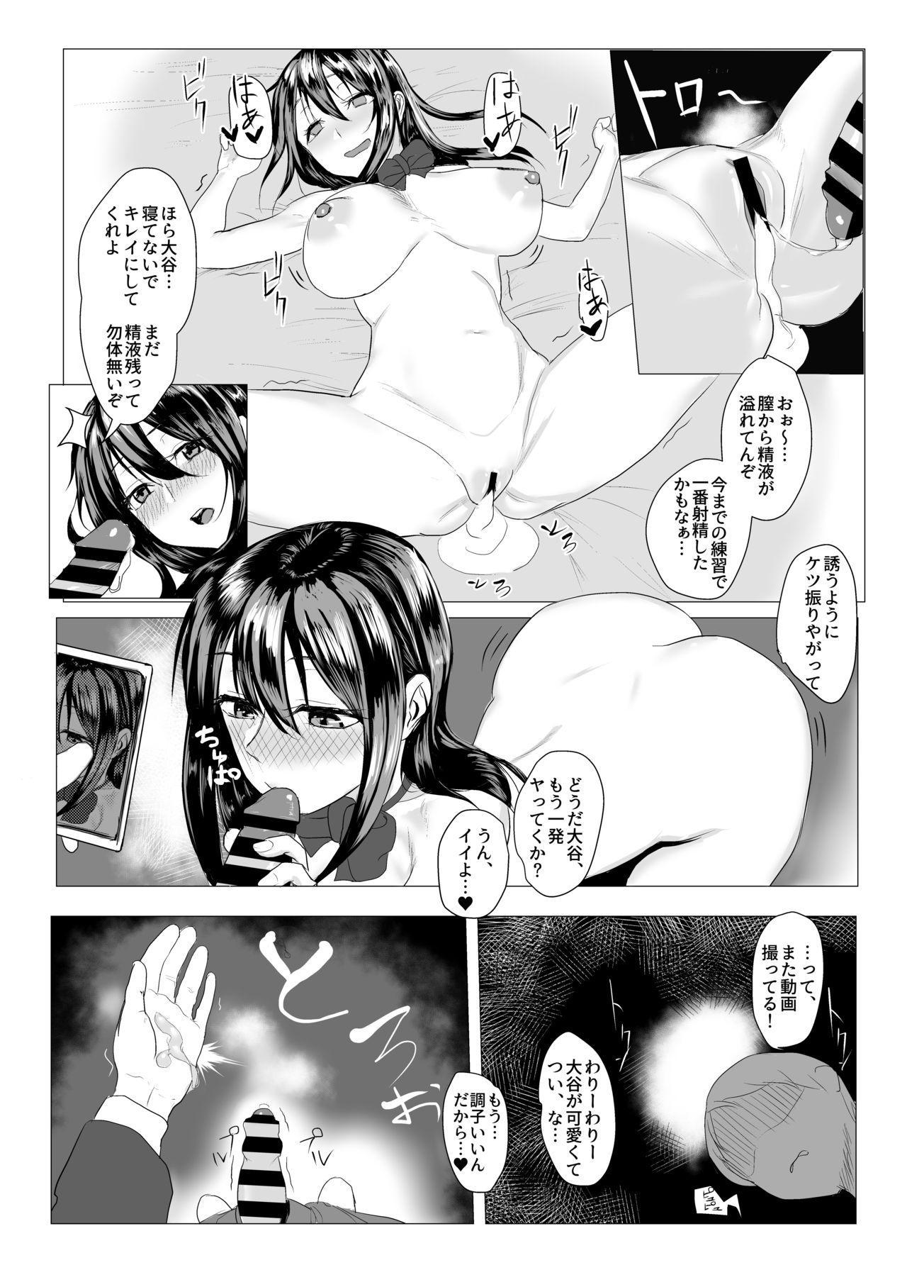 Houkago Netorare Seishidou - Boku no Kanojo wa Aitsu no Nikubenki 22