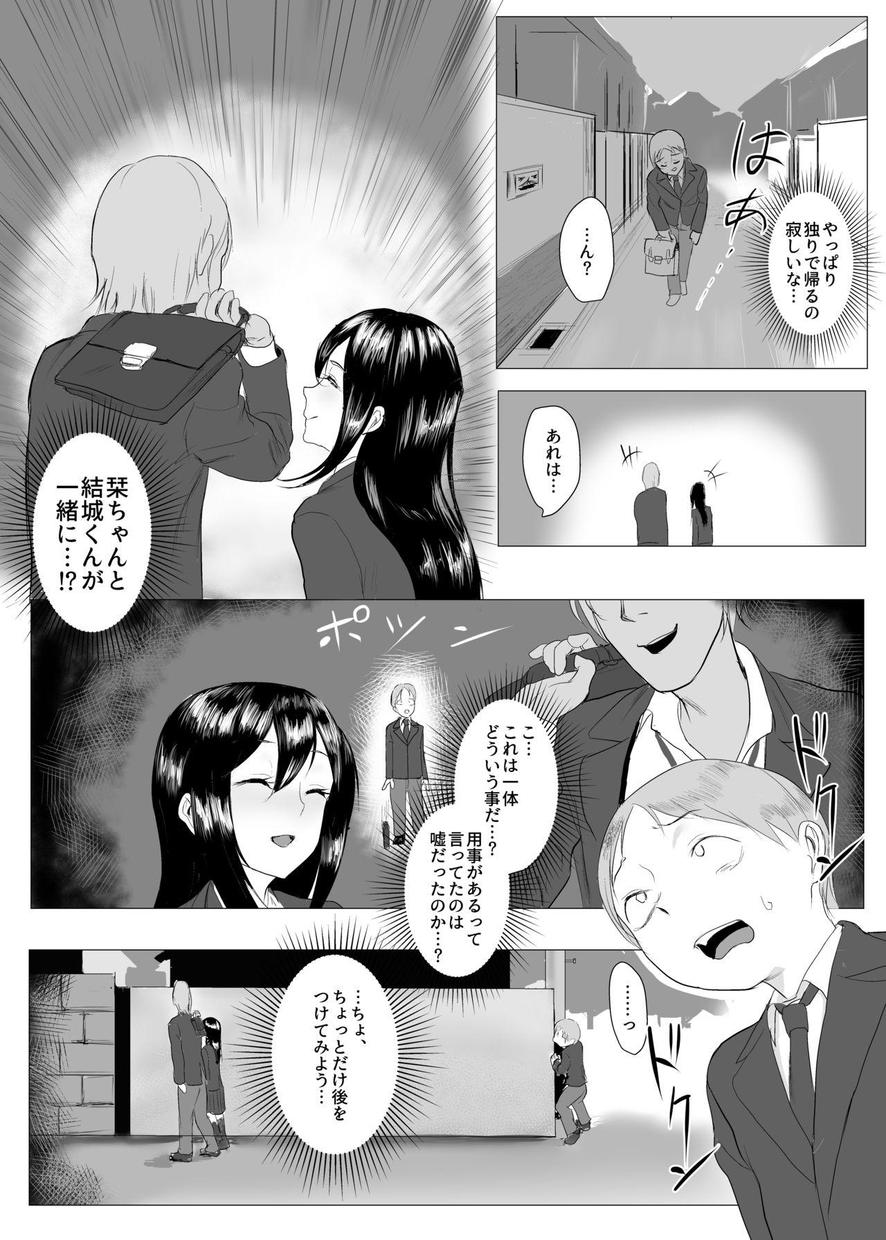 Houkago Netorare Seishidou - Boku no Kanojo wa Aitsu no Nikubenki 3