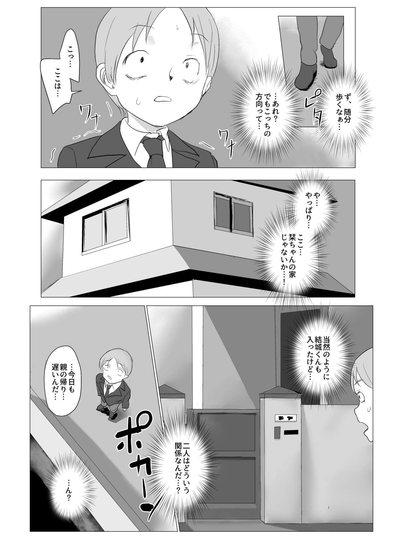 Houkago Netorare Seishidou - Boku no Kanojo wa Aitsu no Nikubenki 4