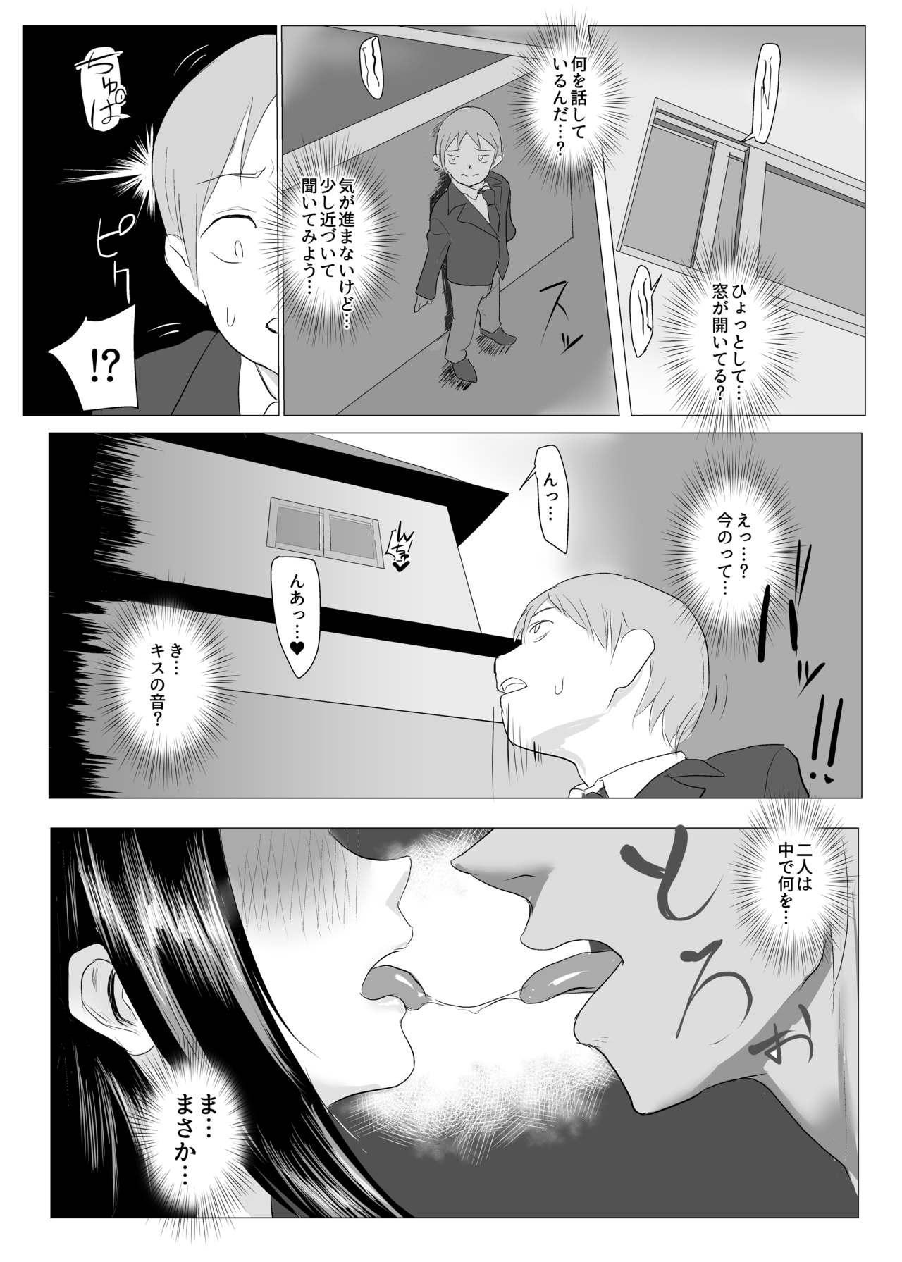 Houkago Netorare Seishidou - Boku no Kanojo wa Aitsu no Nikubenki 5