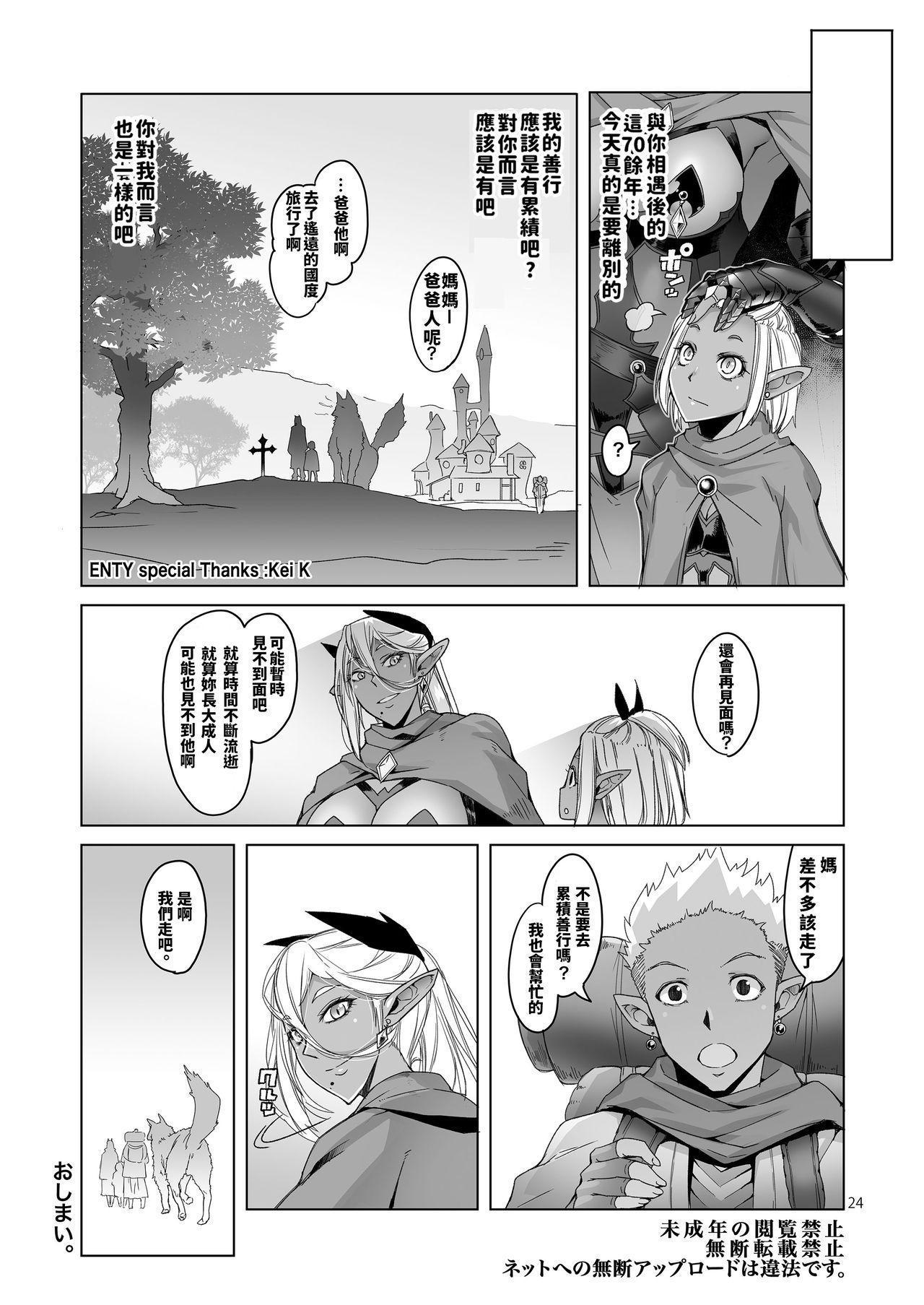 Dark Elf to Yorozu no Zenkou 23